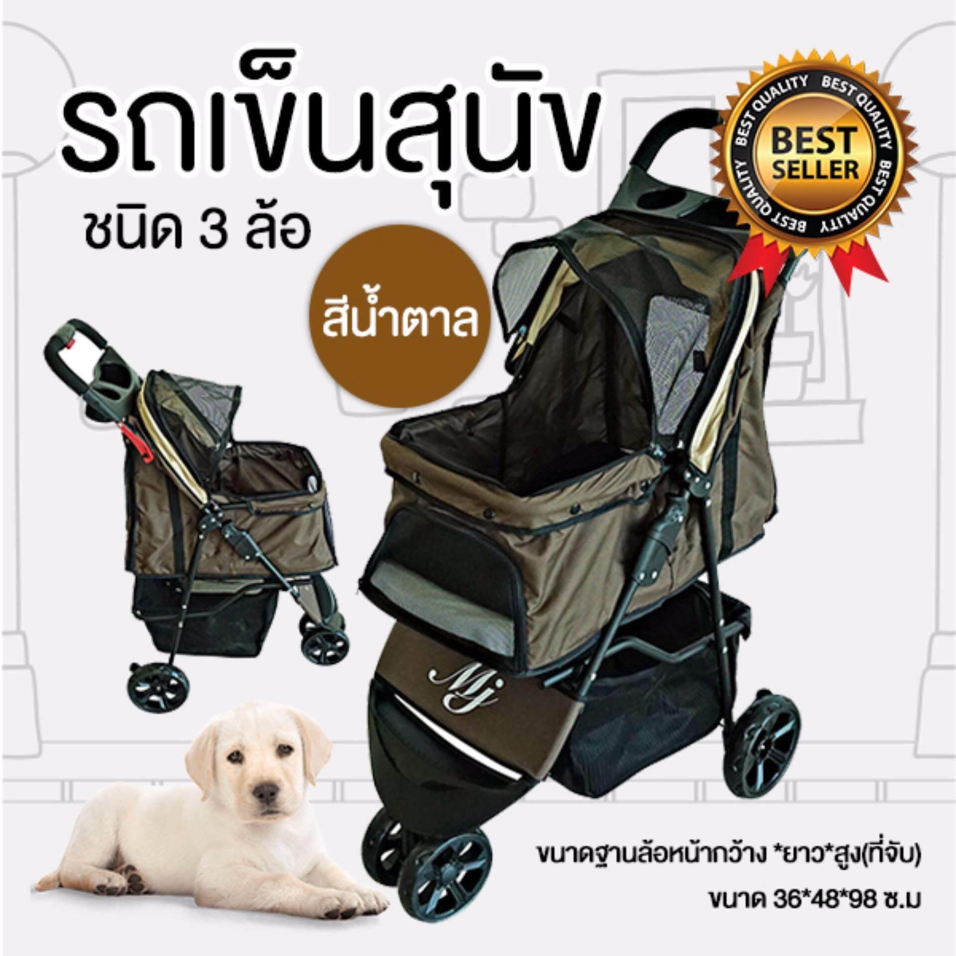 ขาย รถเข็นสุนัข รถเข็นหมา รถเข็นน้องหมา ชนิด 3 ล้อ สีน้ำตาล รับน้ำหนักได้มาก 20 กิโลกรัม เคลื่อนที่คล่องตัว Dekdeetoys เป็นต้นฉบับ