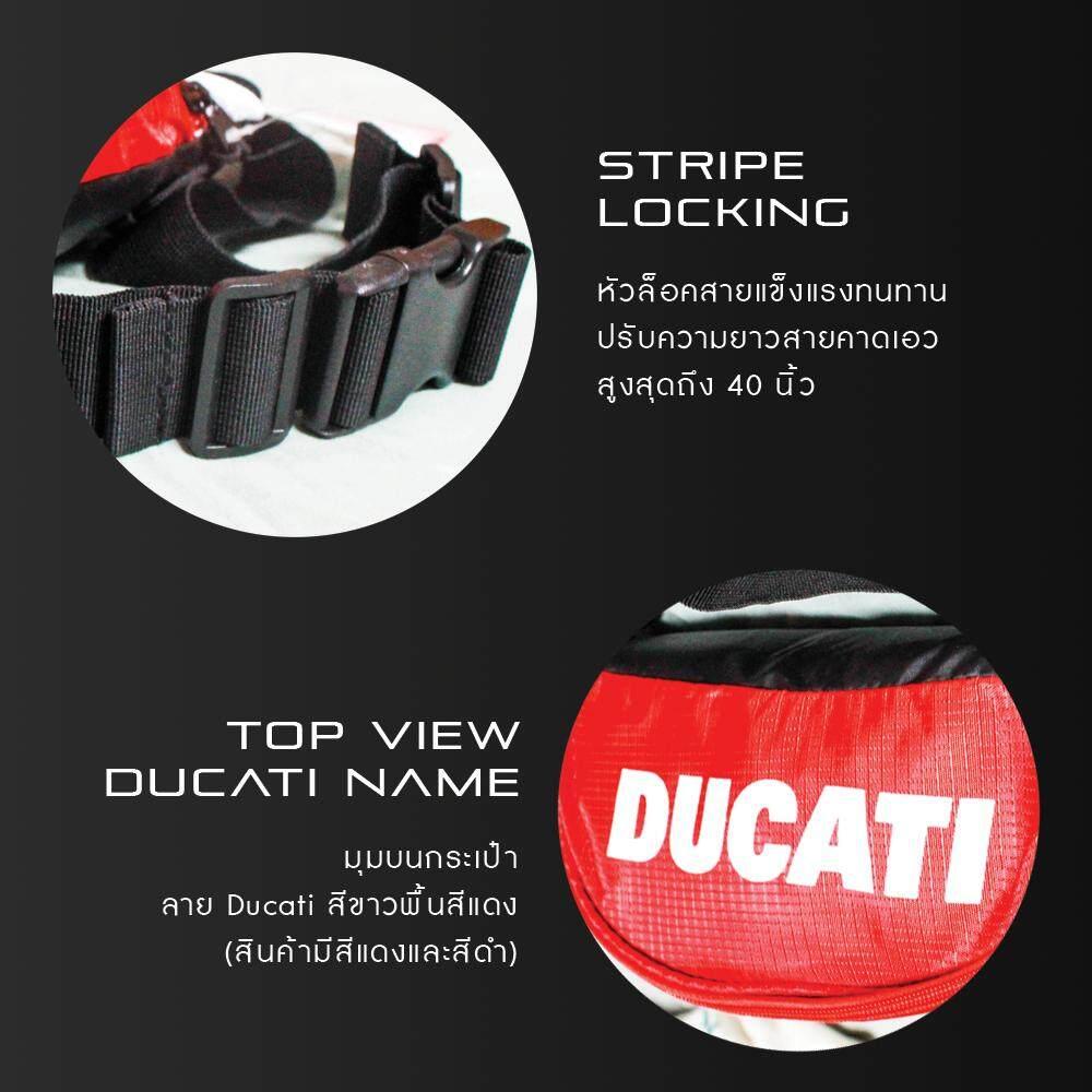 กระเป๋า มอเตอร์ไซค์ ducati.png