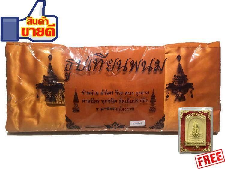 ราคา ผ้าไตร ไตรจีวร ไตร เต็ม 1 8เมตร สีพระราชทาน ผ้าโทเรคุณภาพเกรด A ออนไลน์