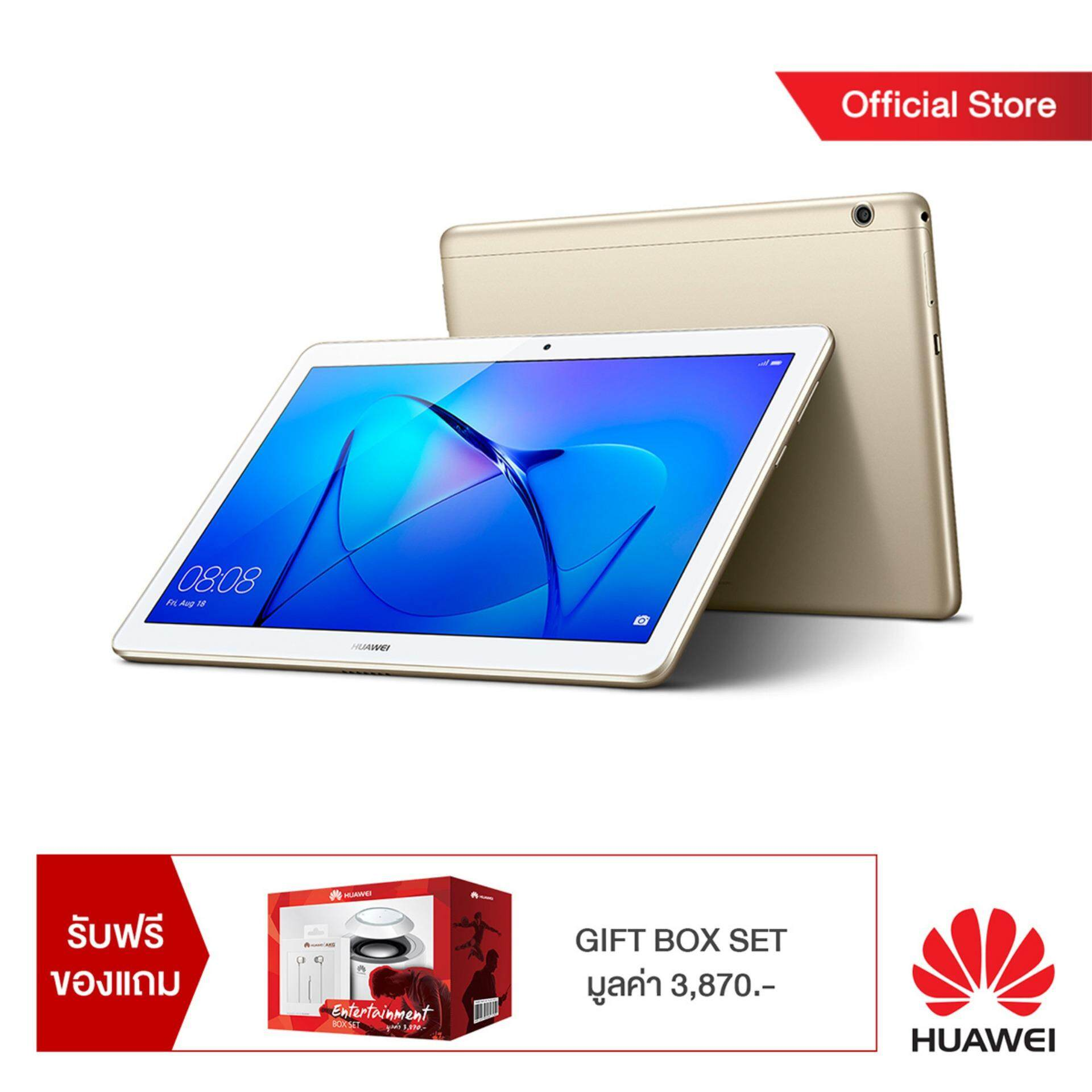 ราคา Huawei Mediapad T3 10 4G 16Gb Luxurious Gold พิเศษ รับฟรี Box Set มูลค่า 3 870 บาท Huawei เป็นต้นฉบับ