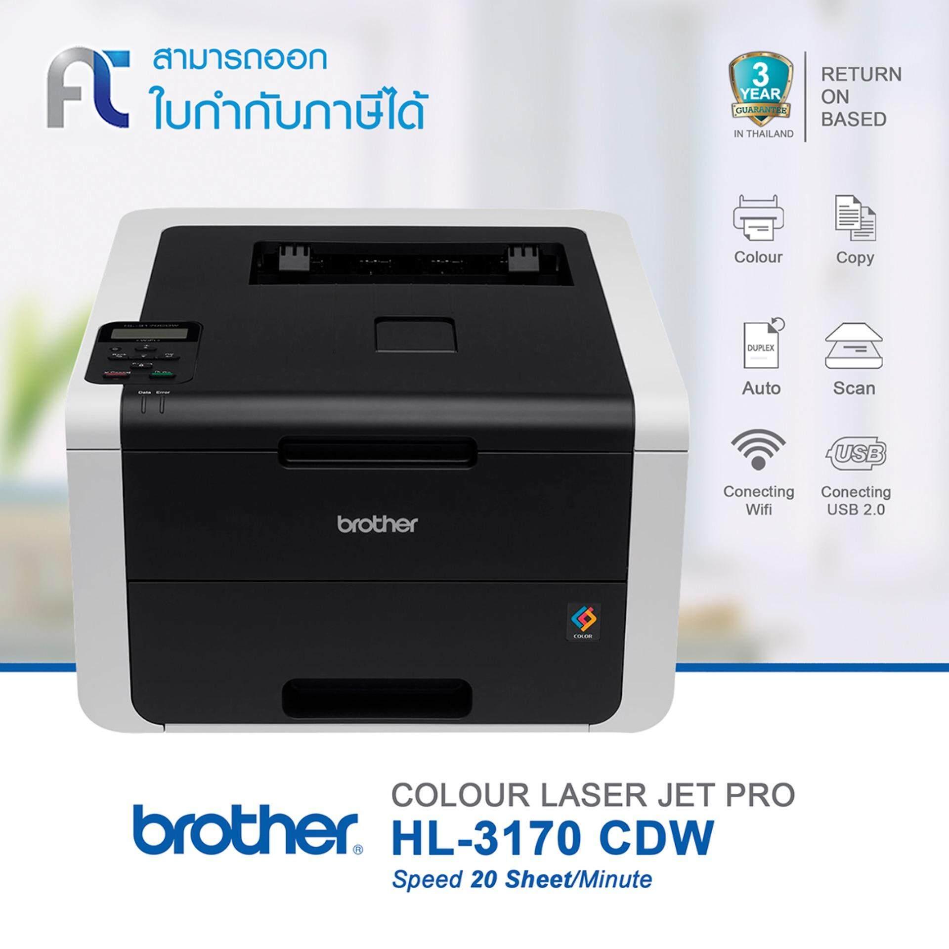 ซื้อ Brother รับประกัน 3 ปี Brother Printer Laser Color Laser Hl 3170Cdw Black Black กรุงเทพมหานคร