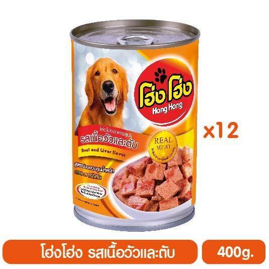 ขาย Hong Hong โฮ่ง โฮ่ง อาหารสุนัข รสเนื้อวัวและตับ 400 G X 12 กระป๋อง Hong Hong