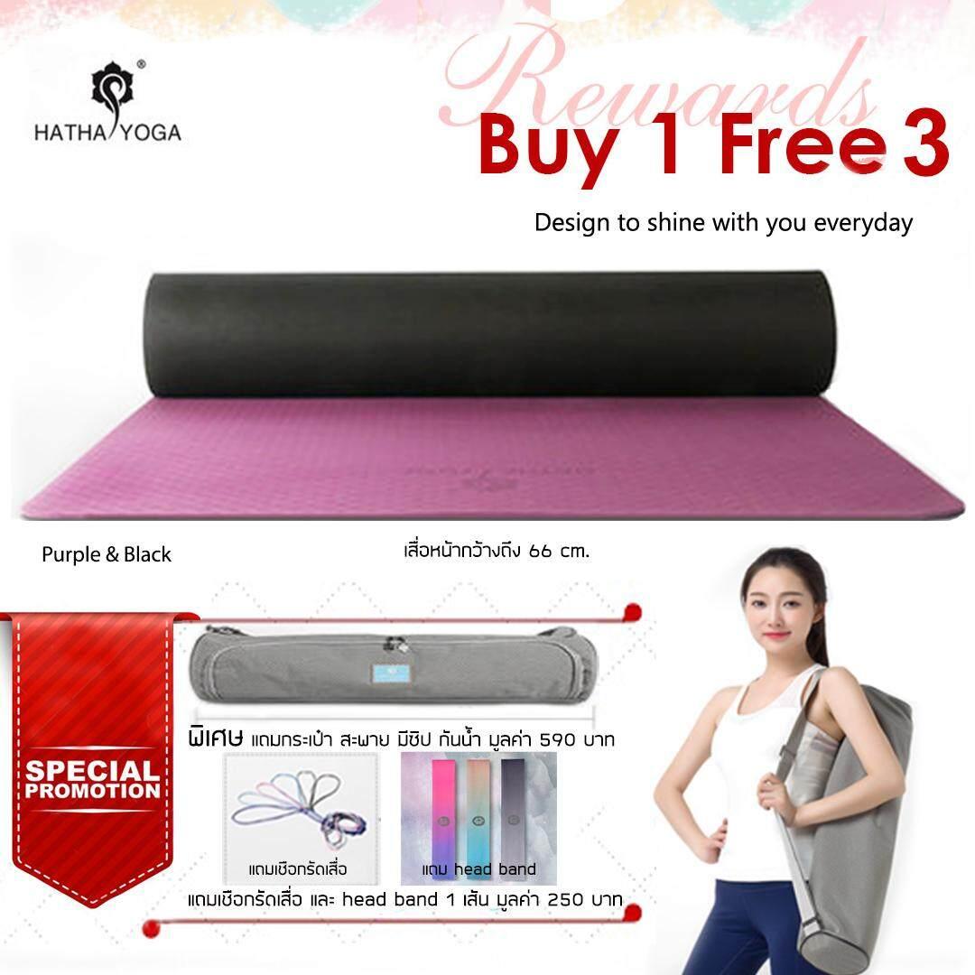 ขาย ซื้อ ออนไลน์ Hatha Yoga เสื่อโยคะ Tpe สีม่วง ดำ สอง Layers สองสี ใช้ได้สองด้าน ใช้วัสดุ Tpe คุณภาพสูง กว้างถึง 66 Cm หนา 6 Mm กันลื่นดี พกพาสะดวก พิเศษแถม ถุงใส่เสื่อ เชือกรัดเสื่อ และ ผ้าคาดผม มูลค่า 840 บาท