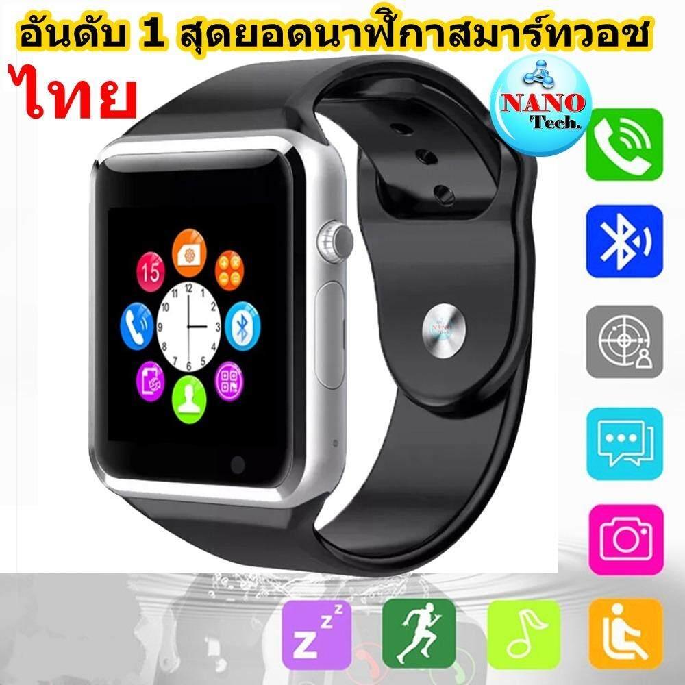 นาฬิกาโทรศัพท์ Smart Watch A1/W8/G08 รองรับภาษาไทย - สีดำ