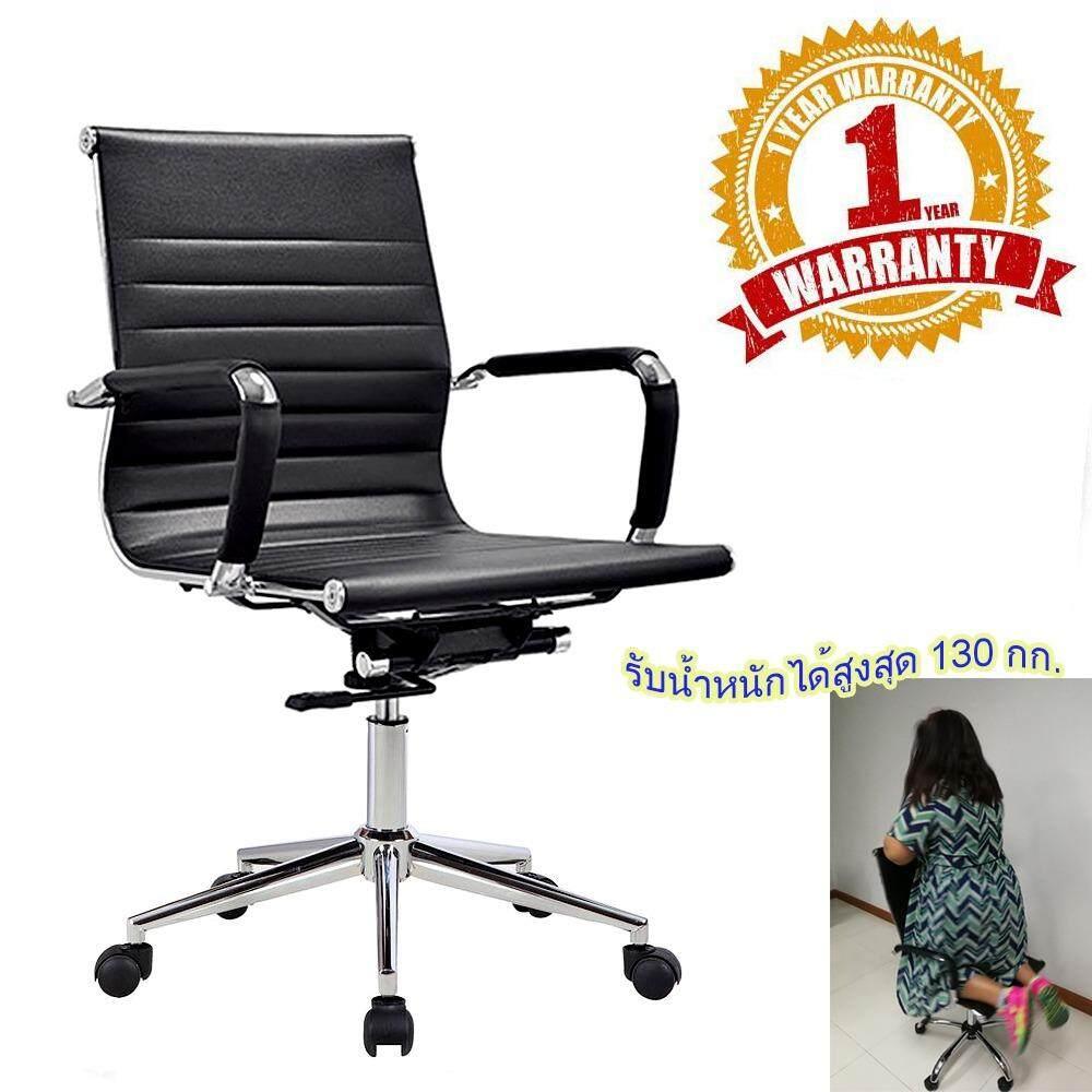 ขาย เก้าอี้สำนักงาน เก้าอี้ห้องประชุม เก้าอี้ เก้าอี้ออฟฟิต Office Chair เก้าอี้ประชุม เก้าอี้ทำงาน เก้าอี้ผู้บริหาร เก้าอี้ผู้จัดการ เก้าอี้เล่นเกมส์ เก้าอี้ปรับเอนนอน เก้าอี้ปรับระดับความสูงต่ำ เก้าอี้มีล้อ เก้าอี้พนักพิงสั้น ปรับสูงต่ำและเอนนอนหลังได้ ถูก ใน ไทย