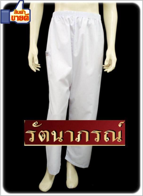 ราคา ชุดปฏิบัติธรรม กางเกงปฏิบัติธรรมชาย กางเกงขาว ขายาว ชุดถือศีล รัตนาภรณ์ เป็นต้นฉบับ Choakdee