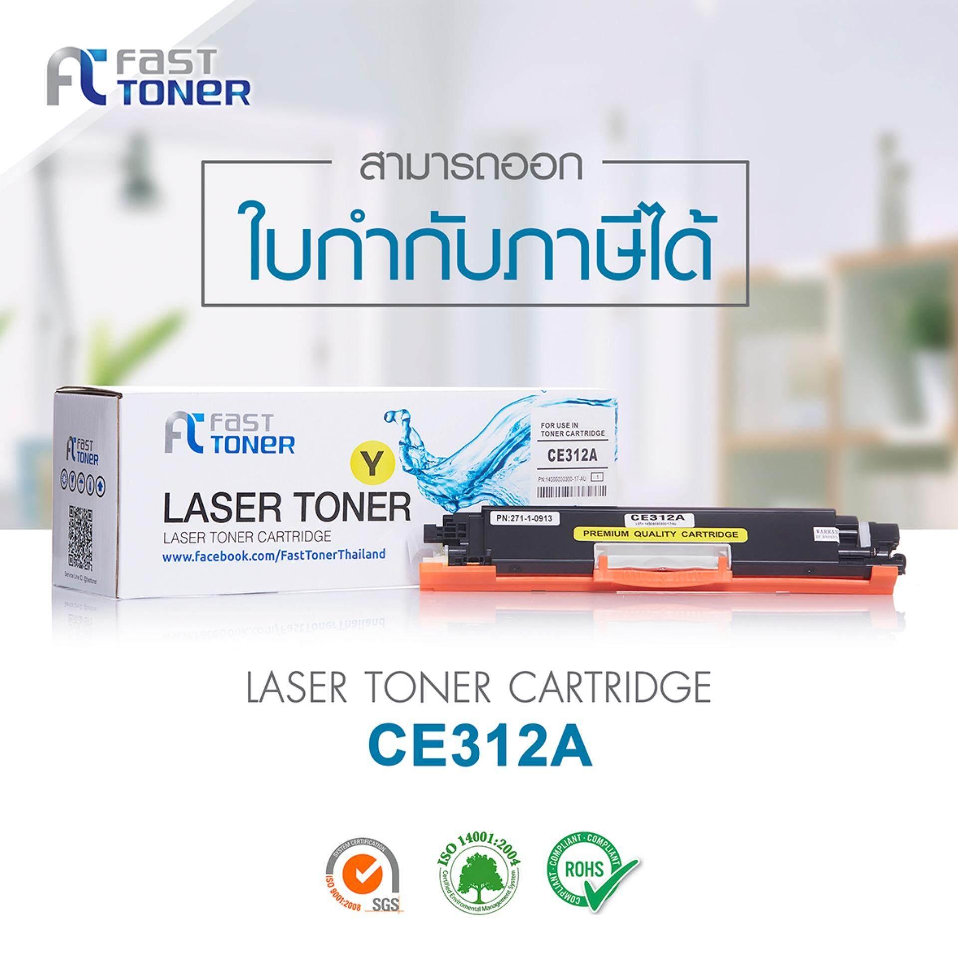 ขาย Fast Toner Hp ตลับหมึกเลเซอร์เทียบเท่า 126A รุ่น Ce312A Yellow สำหรับเครื่องพิมพ์ Hp Laserjet Printer Cp1025 Cp1025Nw M175Nw Canon Lbp 7010C 7018C Fast Toner เป็นต้นฉบับ