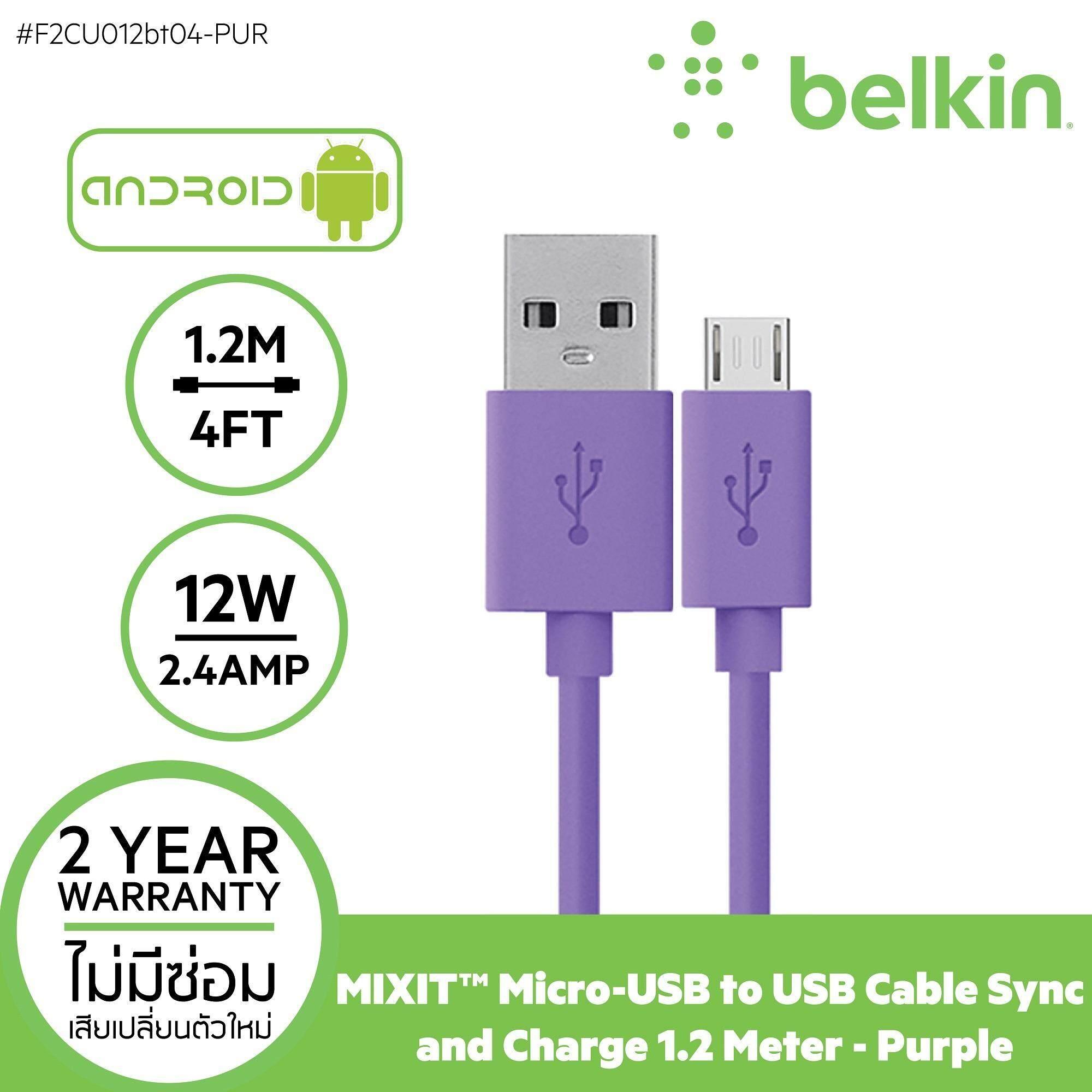 ซื้อ สายชาร์จ ไมโคร ยูเอสบี 1 2 เมตร สำหรับแอนดรอยด์ ซัมซุง แบตเตอรี่สำรอง เบลคิน Belkin Mixit↑™ Micro Usb Chargesync Cable F2Cu012Bt04 Pur ออนไลน์ กรุงเทพมหานคร