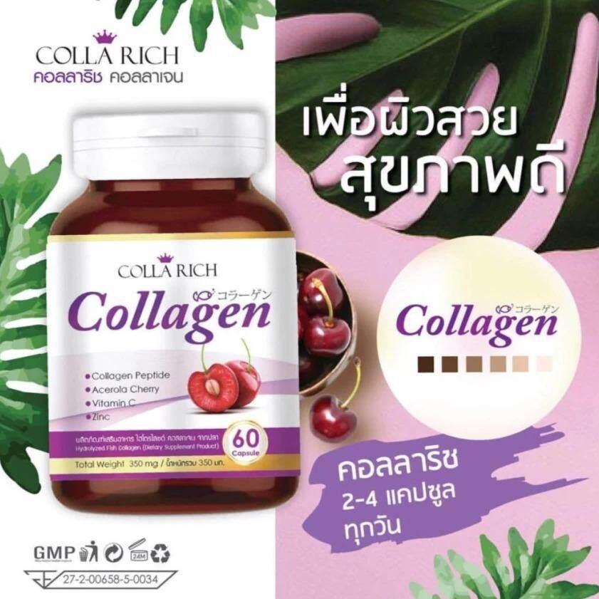 ส่วนลด สินค้า Colla Rich Collagen คอลลาริช คอลลาเจน สูตรใหม่ บรรจุ 60 แคปซูล 1 กระปุก