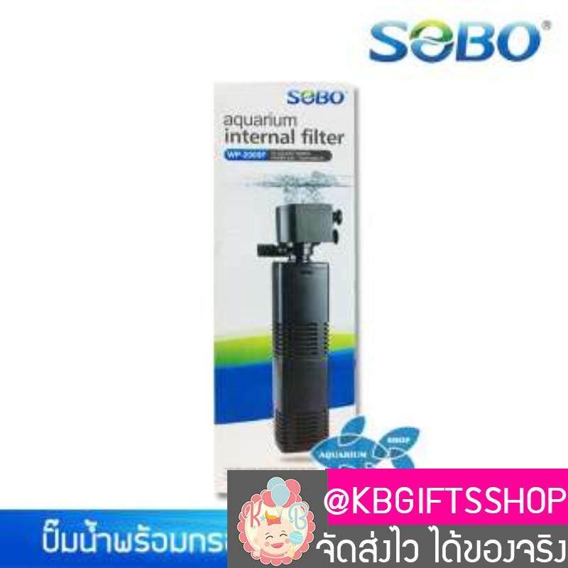 SOBO WP-2000F ปั๊มน้ำพร้อมกรอง