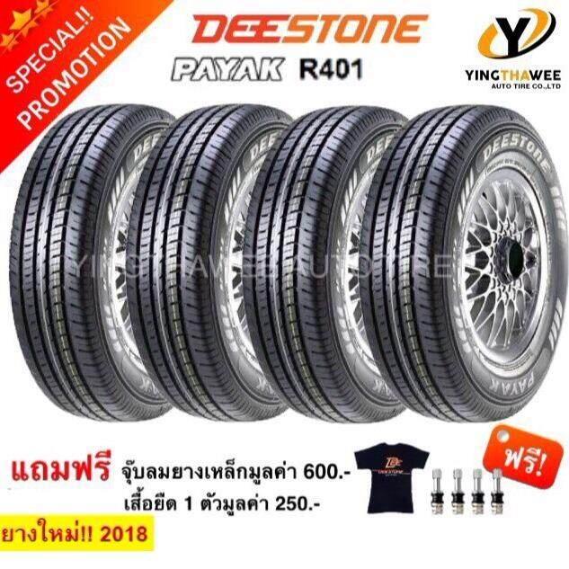 ทบทวน ที่สุด Deestone ยางรถยนต์ รุ่น Payak R401 195R14 4 เส้น แถมเสื้อยืดDeestone มูลค่า 250 บาท 1ตัว