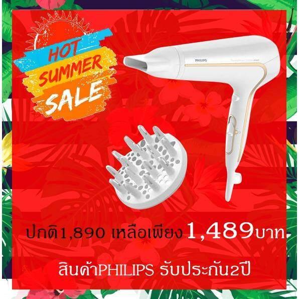 ซื้อ Philips ไดร์เป่าผม Hp8232 2200 วัตต์ โปร Summerลดราคาพิเศษ สินค้าจำนวนจำกัด ถูก ใน ไทย