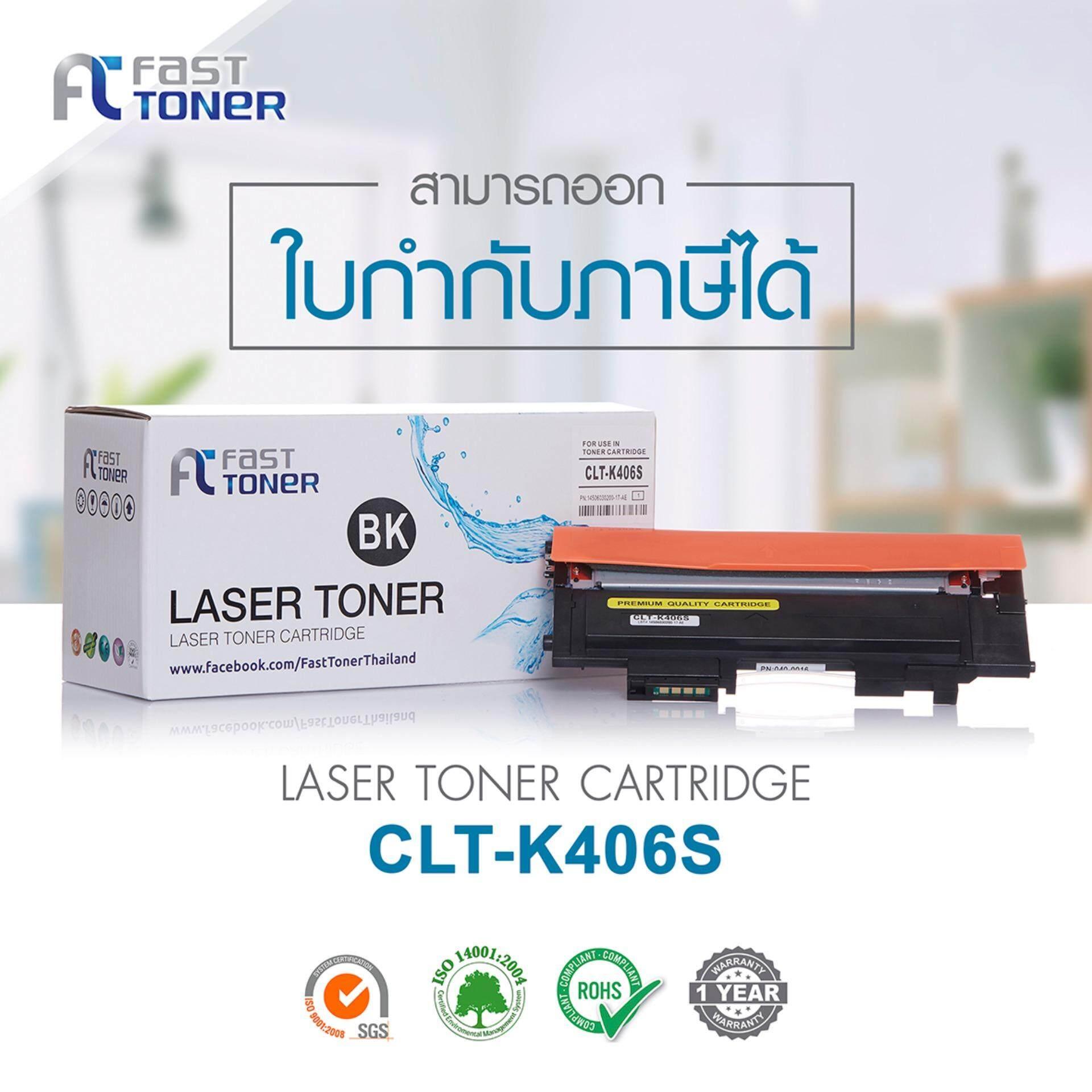 ขาย Fast Toner ตลับหมึกเลเซอร์ Samsung Clt K406S สีดำ For Printer Sumsung Xpress Sl C460 C410 Clp 365 W Clx 3305 W Fn Fw