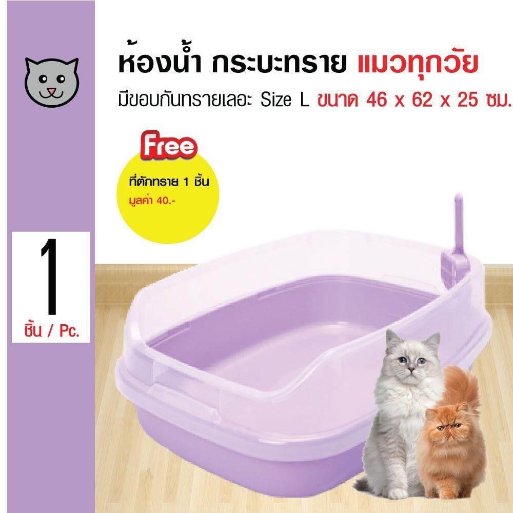 ขาย ซื้อ Makar ห้องน้ำแมว กระบะทรายแมว แบบมีขอบกันเลอะ สำหรับแมวทุกสายพันธุ์ Size L ขนาด 46X62X25 ซม แถมฟรี ที่ตักทราย กรุงเทพมหานคร