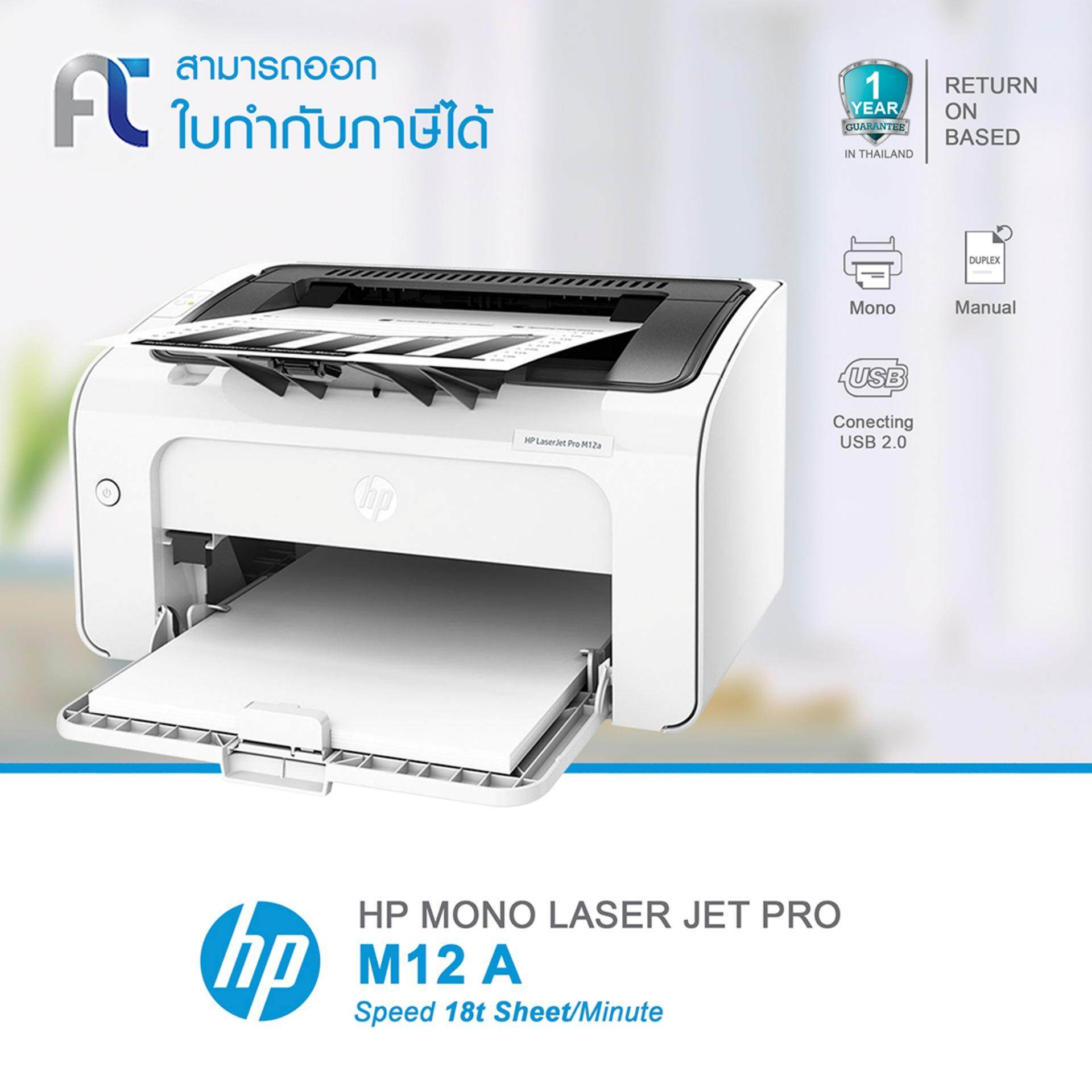 ซื้อ 1 Year Warranty Hp Laserjet Pro M12A Printer T0L45A Hp ถูก