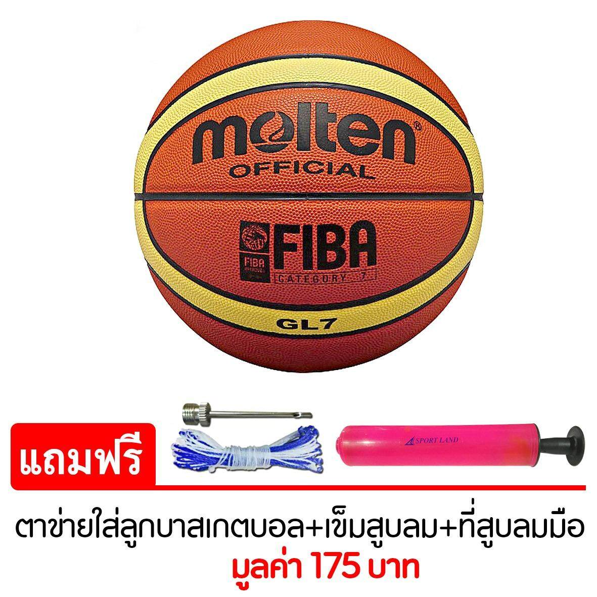 Molten Basketball LT MOT FIBA รุ่น BGL7 - สีส้ม แถมฟรี ตาข่ายใส่ลูกบาสเกตบอล + เข็มสูบสูบลม + สูบมือ SPL รุ่น SL6 สีชมพู