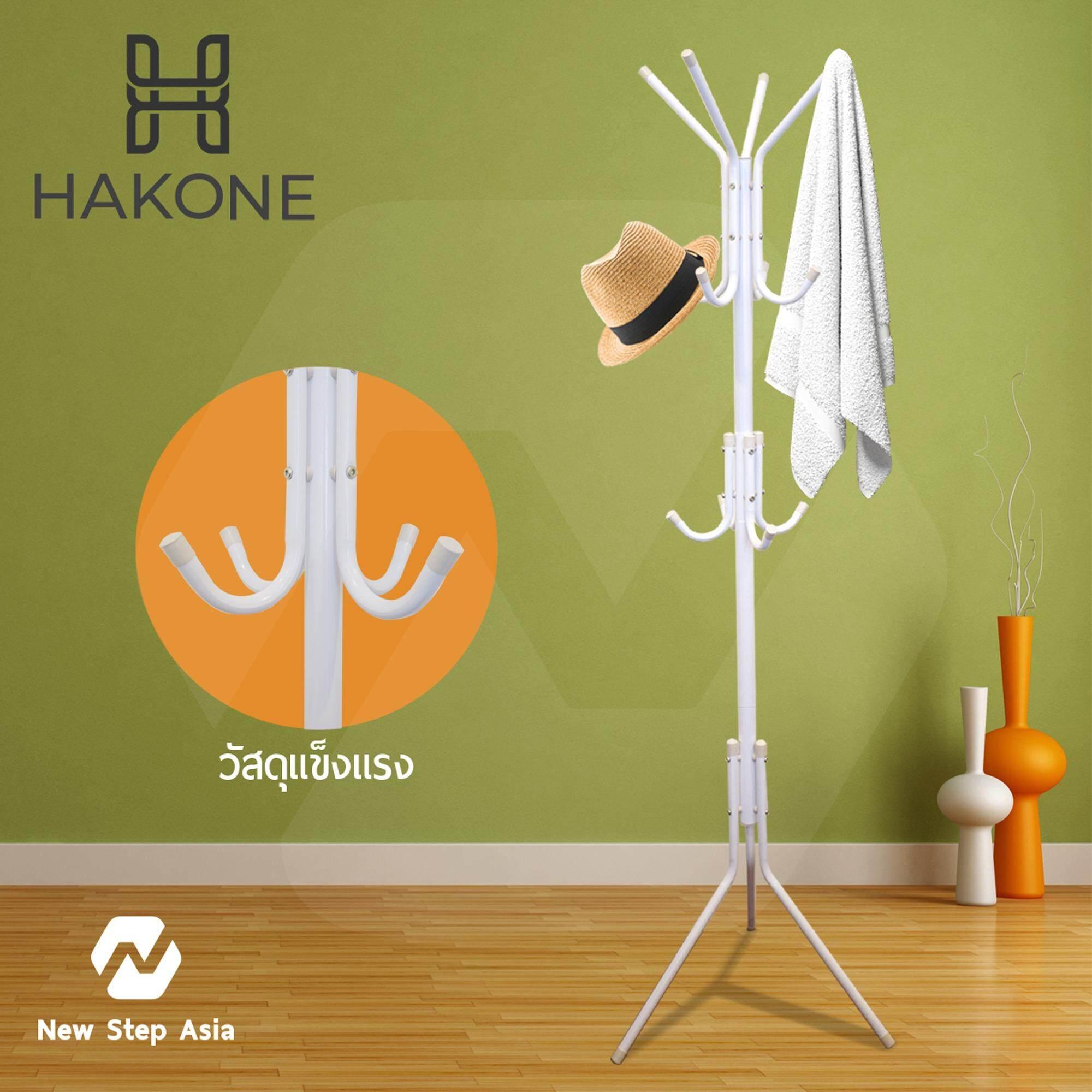 ราคา Hakone ที่แขวนหมวก ที่แขวนผ้า ราวแขวนผ้า ราวตากผ้า ที่แขวนสูท ที่แขวนเสื้อ ที่แขวนร่ม ไม้แขวนผ้าทรงต้นไม้ New Step Asia ใหม่