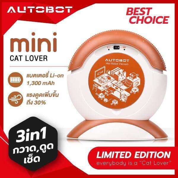 ราคา Limited Edition Autobot หุ่นยนต์ดูดฝุ่น โรบอท รุ่น Mini Cat Lover Robot Vacuum Autobot กรุงเทพมหานคร