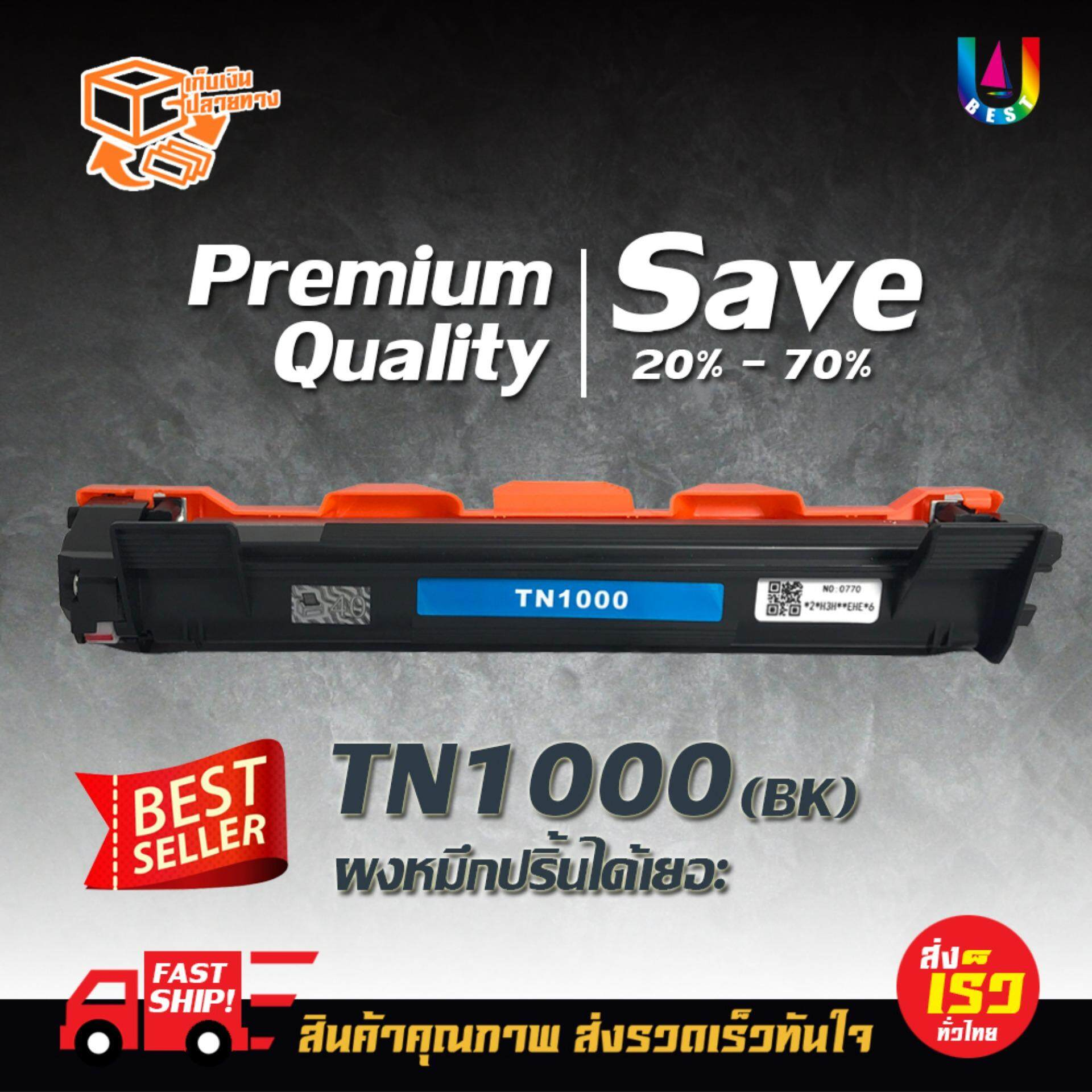 ซื้อ Axis Brother 1000 Tn 1000 Tn1000 For For Printer Brother Hl 1110 1210W Dcp 1510 1610W Mfc 1810 1815 1910W Best4U กรุงเทพมหานคร