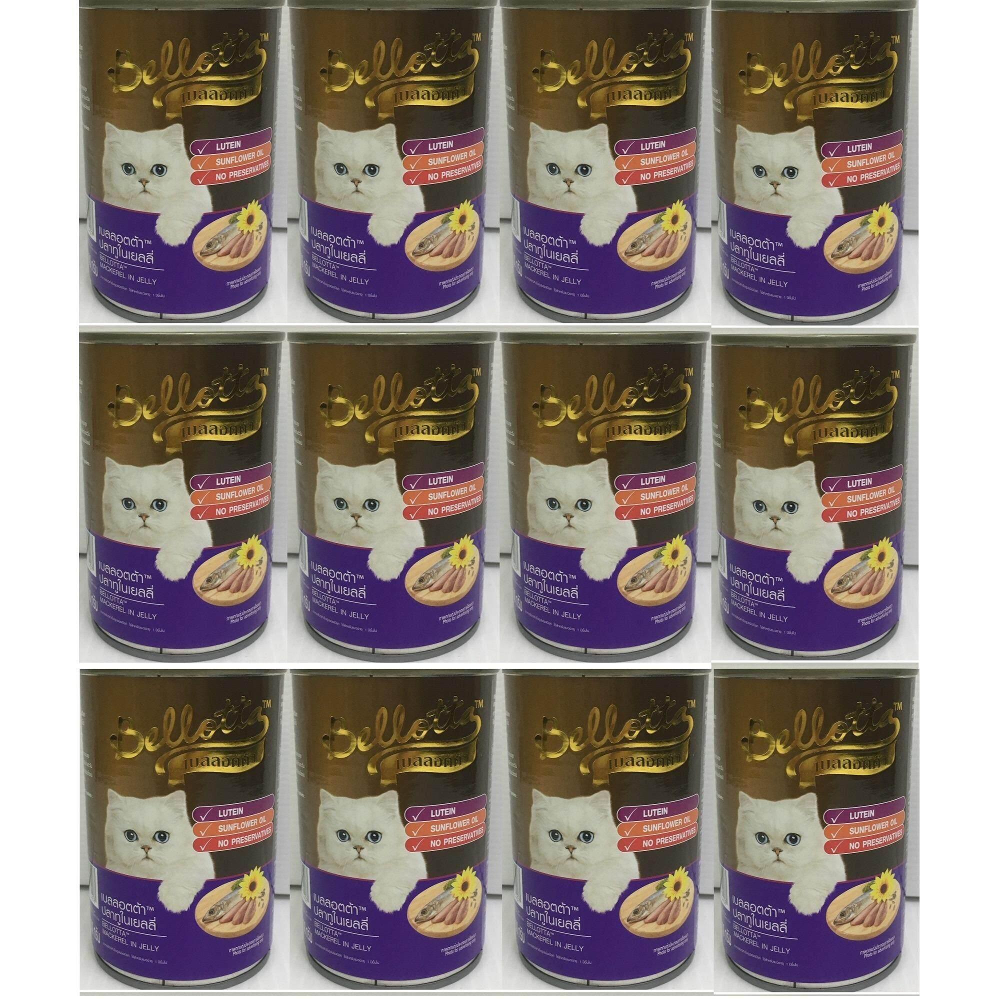 ทบทวน Bellotta อาหารเปียกสำหรับแมว ชนิดกระป๋อง รสปลาทูในเยลลี่ ขนาด 400G 12 Units