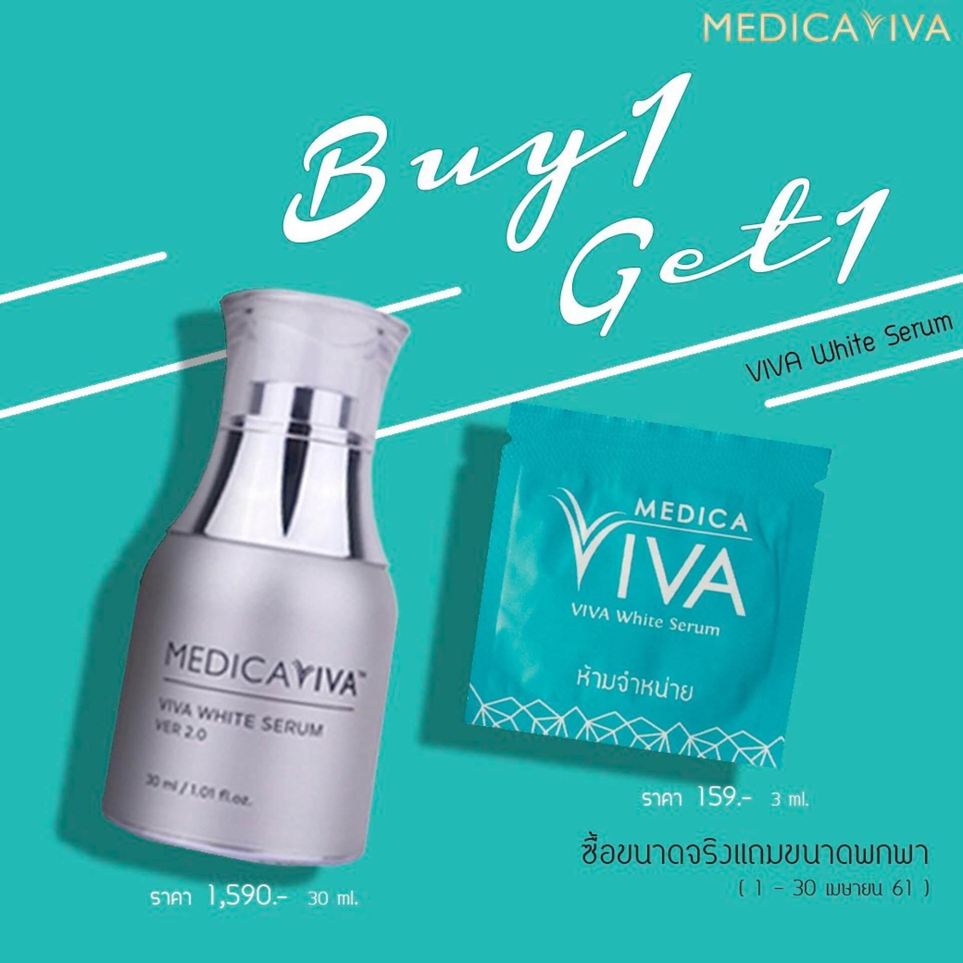ราคา Medica Viva White Serum Version 2 เมดิก้า วิว่า ไวท์ เซรั่ม เวอร์ชั่น 2 30 Ml Medica Viva เป็นต้นฉบับ