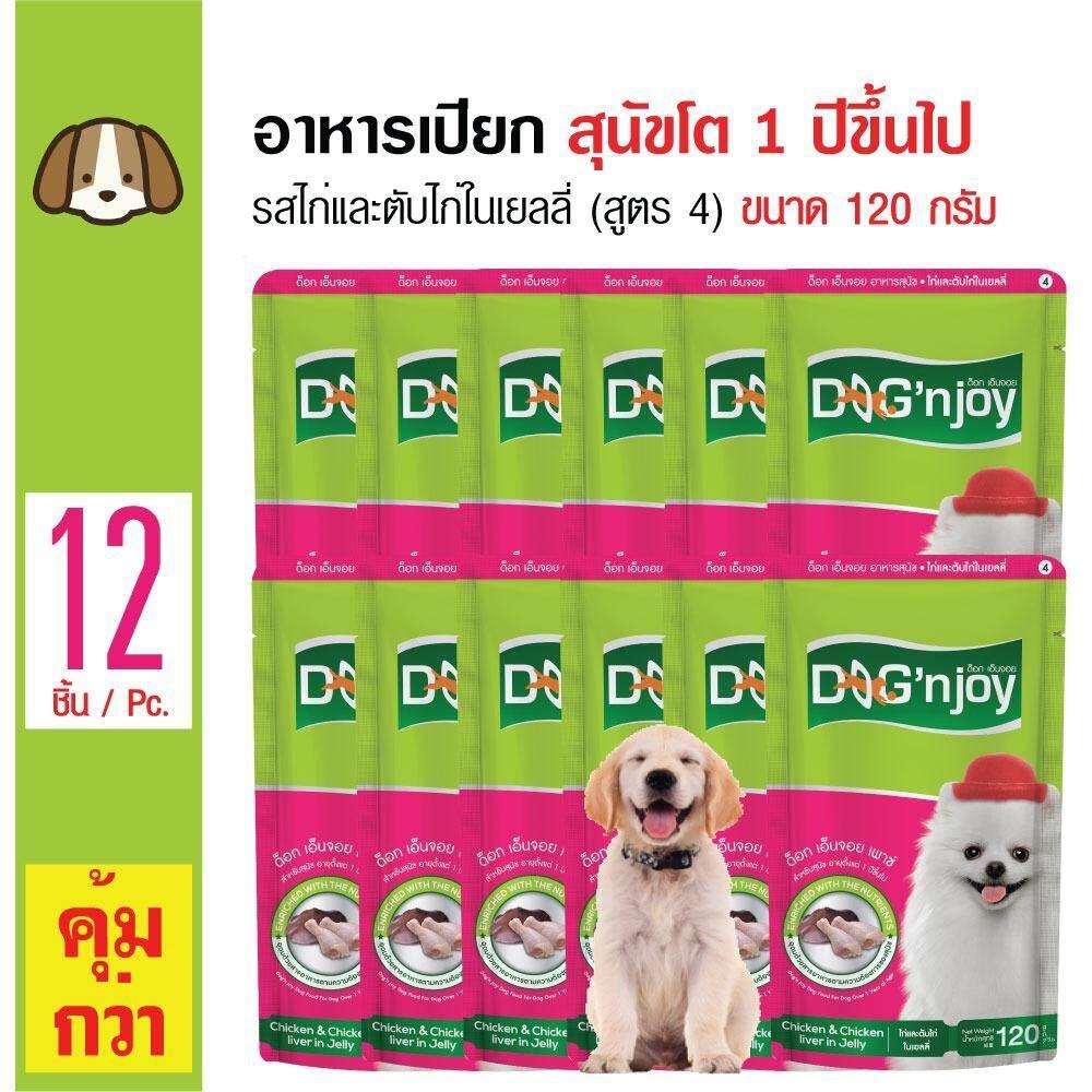 ขาย Dog N Joy อาหารเปียกสุนัข รสไก่และตับไก่ในเยลลี่ ทานง่าย สำหรับสุนัขอายุ 1 ปีขึ้นไป ขนาด 120 กรัม X 12 ซอง ใหม่