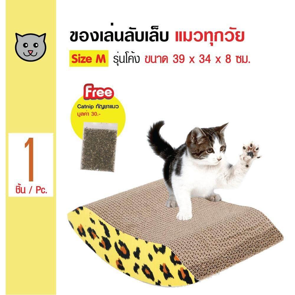 ราคา Cat Toy ของเล่นแมว ที่ลับเล็บแมว ที่ข่วนเล็บแมว รูปโค้ง สำหรับแมวทุกวัย Size M ขนาด 39X34X8 ซม แถมฟรี Catnip Kanimal กรุงเทพมหานคร