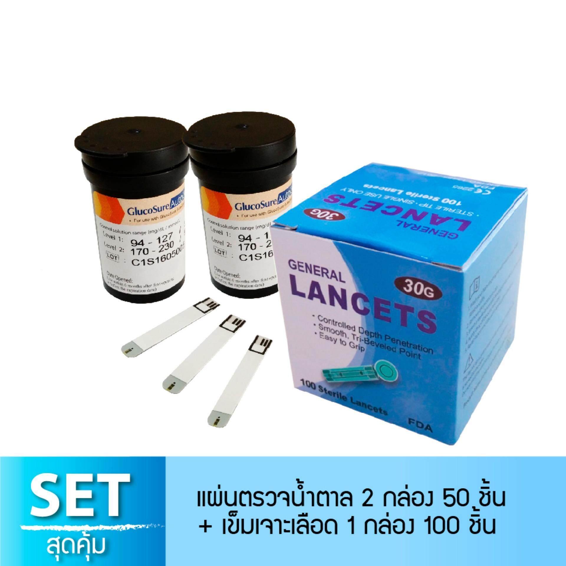 ทบทวน ที่สุด Glucosure Autocode Test Strip แผ่นตรวจน้ำตาลในเลือด 2 กล่อง 25 ชิ้น กล่อง เข็มเจาะเลือด 100 ชิ้น