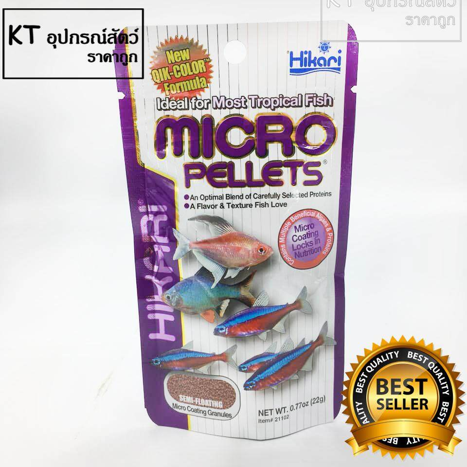 Hikari Micro Pellets อาหารสำหรับปลาขนาดเล็ก ชนิดเม็ดกึ่งลอยน้ำ ปลานีออน ปลาเรืองแสง 22กรัม ( 1Units )