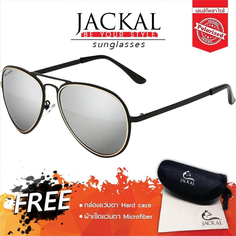 โปรโมชั่น Jackal Sunglasses แว่นกันแดด รุ่น Shipmaster 5 Js206 2 Silver Polarized Lens ถูก