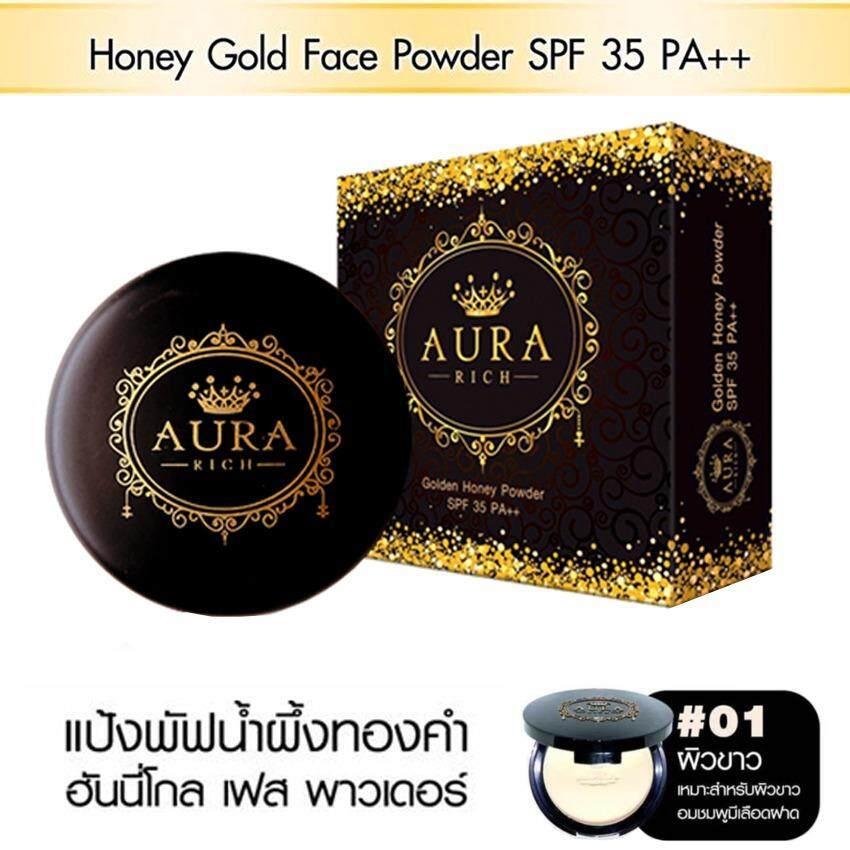 ซื้อ Aura Rich Honey Gold Face Powder Spf35 Pa ออร่า ริช ฮันนี่โกลด์ เฟช พาวเดอร์ แป้งน้ำผึ้งทองคำ ปกปิดเนียนกริ๊บ บางเบา คุมมัน กันน้ำ ขนาด 15 กรัม เบอร์ 1 ผิวขาว Aura Rich ถูก