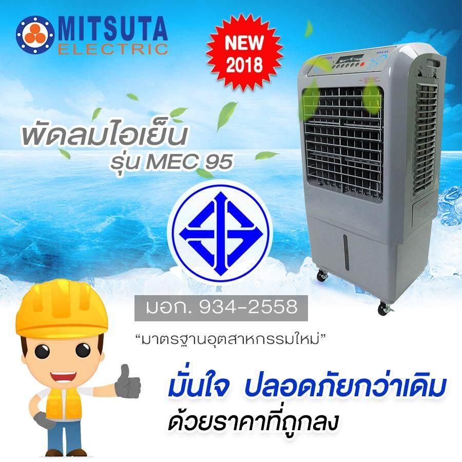 MEC95