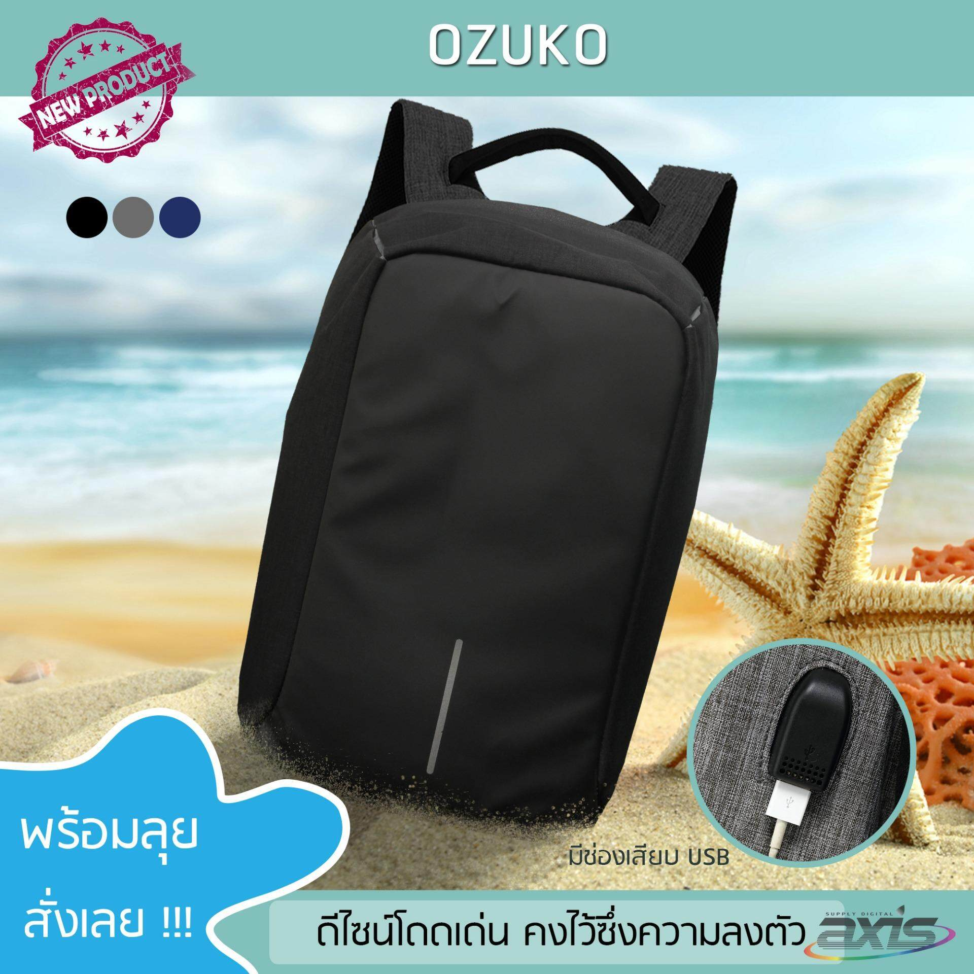 ราคา Ozuko กระเป๋าถือ สพายหลัง มี Usb Port ชาร์จโทรศัพท์ คงทนแข็งแรงใส่ของได้เยอะมีช่องซิปภายใน Notebook แฟ้มเอกสาร เสื้อผ้า โทรศัพท์มือถือ อื่นๆ สีดำ Ozuko เป็นต้นฉบับ
