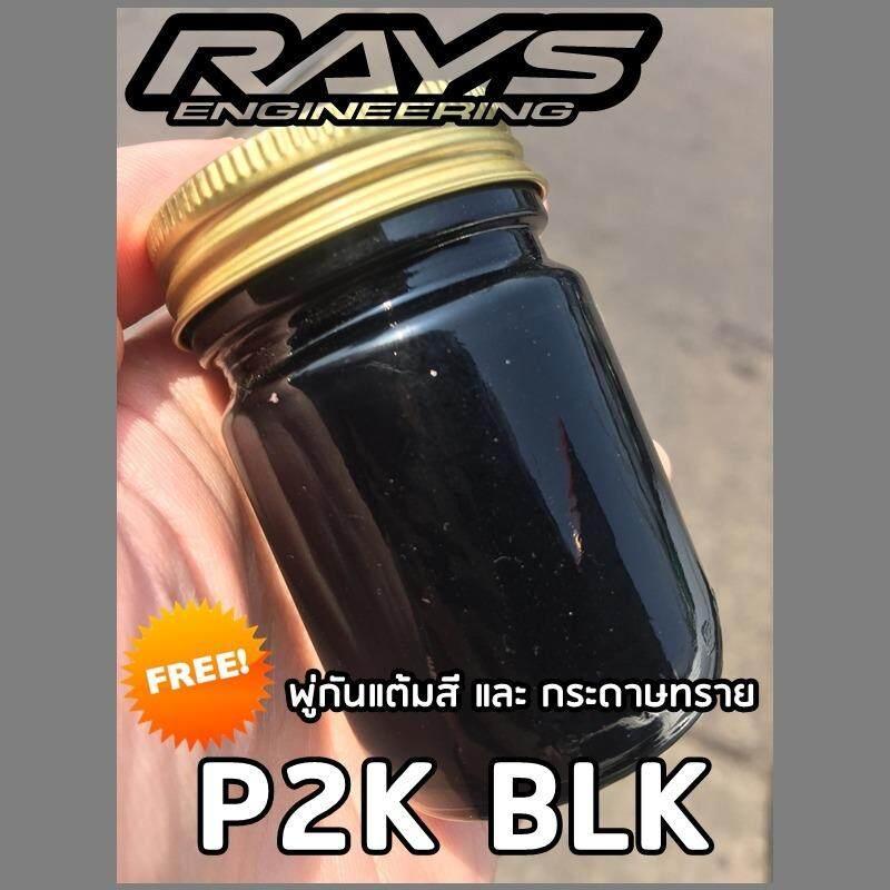 ขาย สีแต้มล้อแม็ก รหัส Blk เฉดสีดำเงา ยี่ห้อ P2K P2K เป็นต้นฉบับ