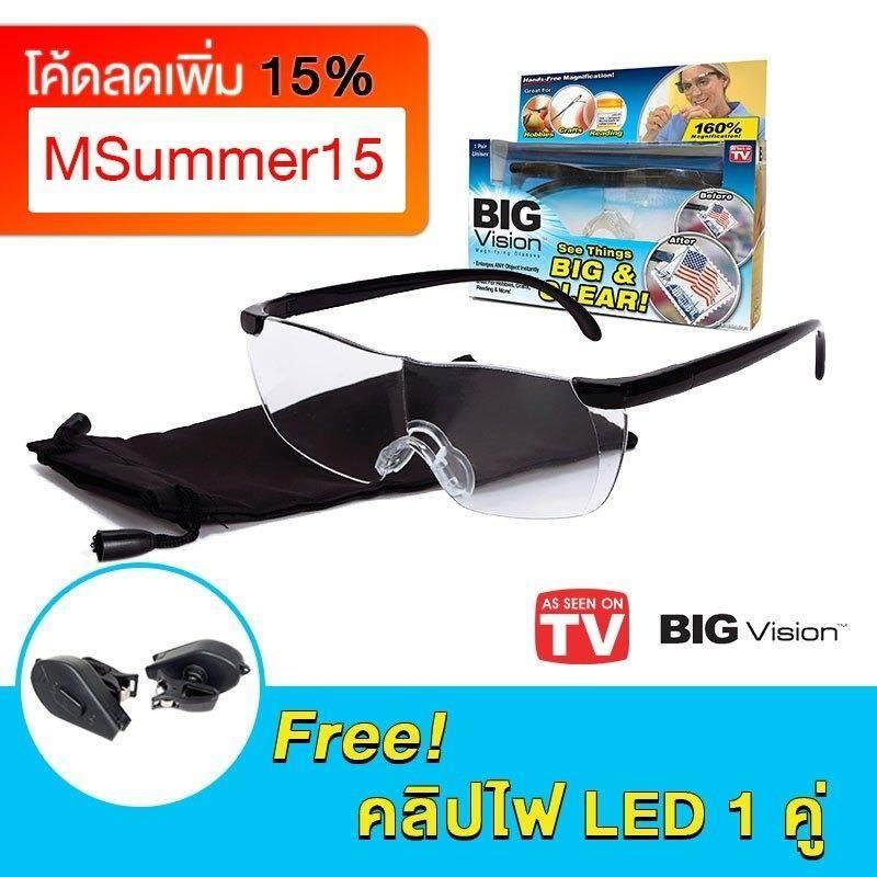 ซื้อ Big Vision ของแท้ แว่นตา แว่นขยายไร้มือจับ พร้อมไฟ Led ติดขาแว่น 2 ชิ้น ใน กรุงเทพมหานคร