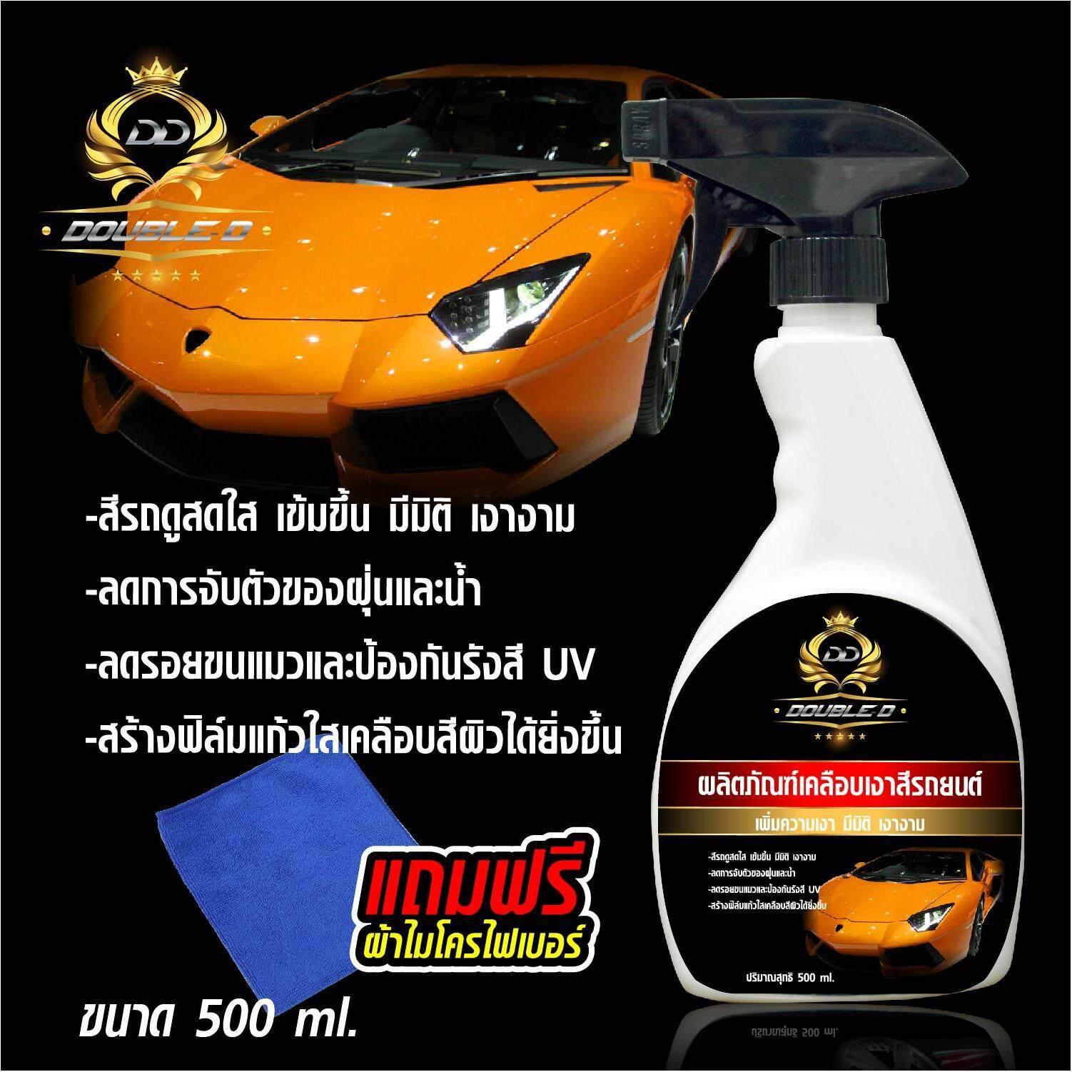 ขาย ผลิตภัณฑ์ Double D เคลือบเงารถยนต์ น้ำยา เคลือบเงา เคลือบแก้ว เคลือบสี รถยนต์ กันรอยขีดข่วน เห็นผลแน่นอน ขนาด 500 Ml แถมฟรีผ้าไมโครไฟเบอร์ ถูก ใน กรุงเทพมหานคร