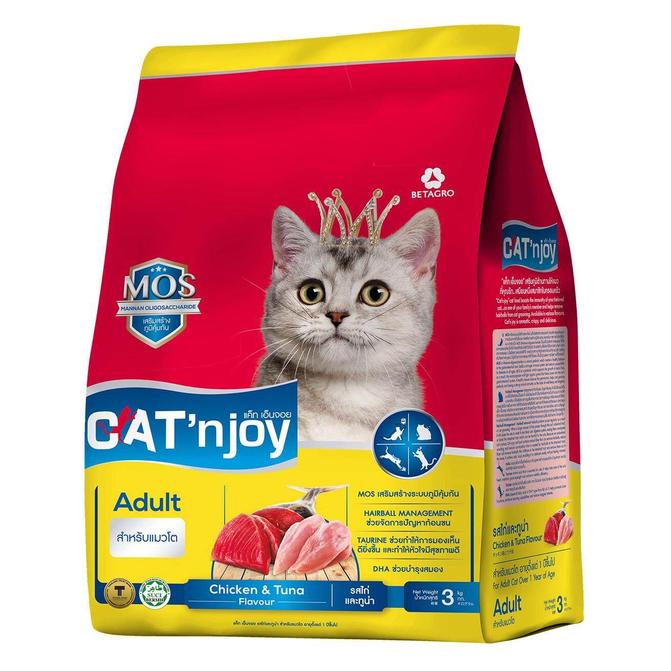 ราคา Cat N Joyอาหารเเมวโตทุกสายพันธุ์ รสไก่เเละทูน่า3กก เป็นต้นฉบับ Cat 'N Joy