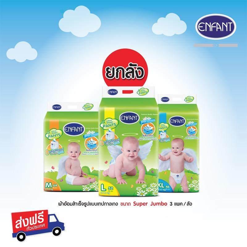 โปรโมชั่น Enfant Super Jumbo ราคายกลัง 1 695 บาท Size Xl ใน กรุงเทพมหานคร