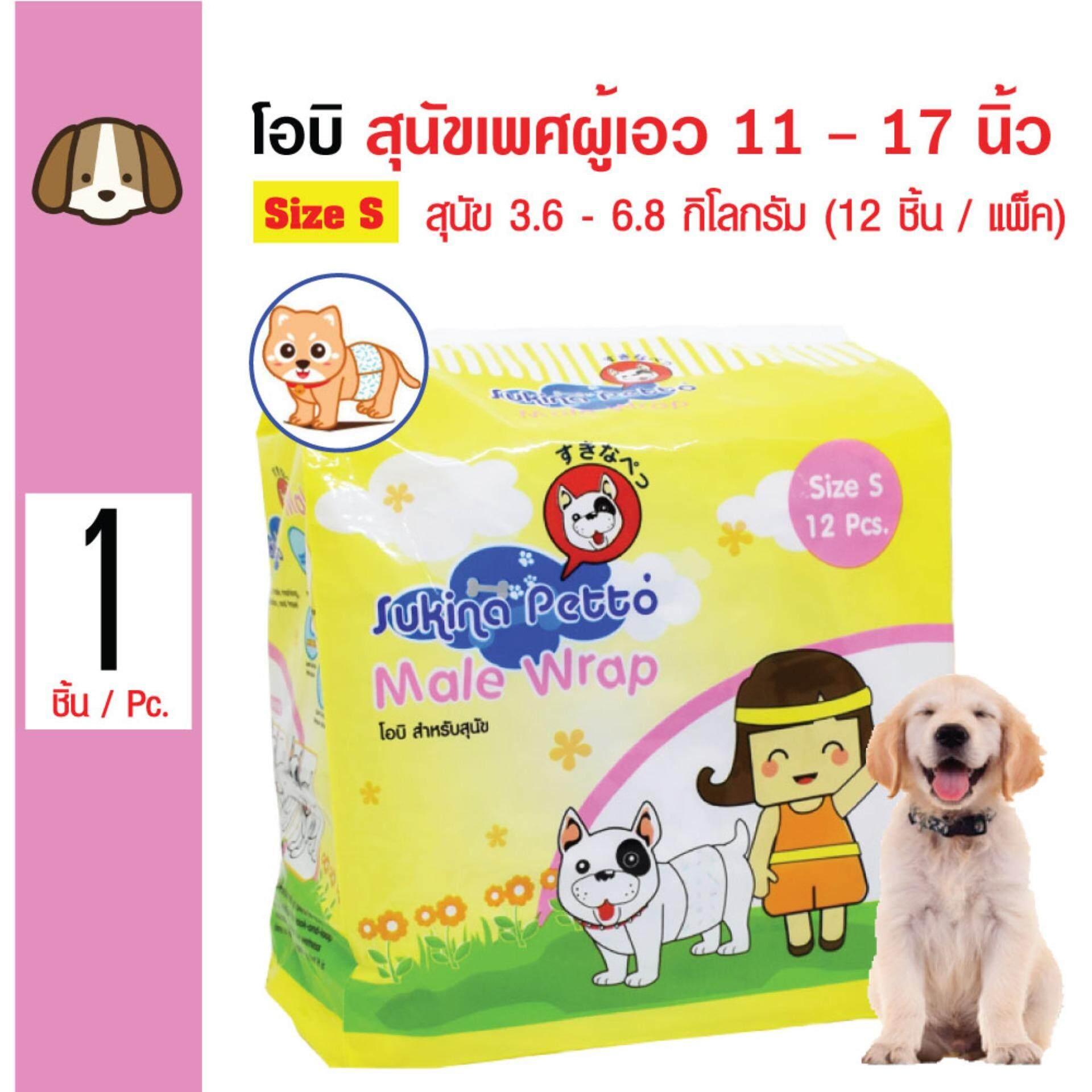 Sukina Petto โอบิผ้าอ้อม โอบิรัดเอว สวมใส่ง่าย เก็บน้ำได้ดี Size S สุนัขเอว 11-17 นิ้ว สำหรับสุนัขเพศผู้น้ำหนัก 3.6-6.8 กิโลกรัม (12 ชิ้น/ แพ็ค)