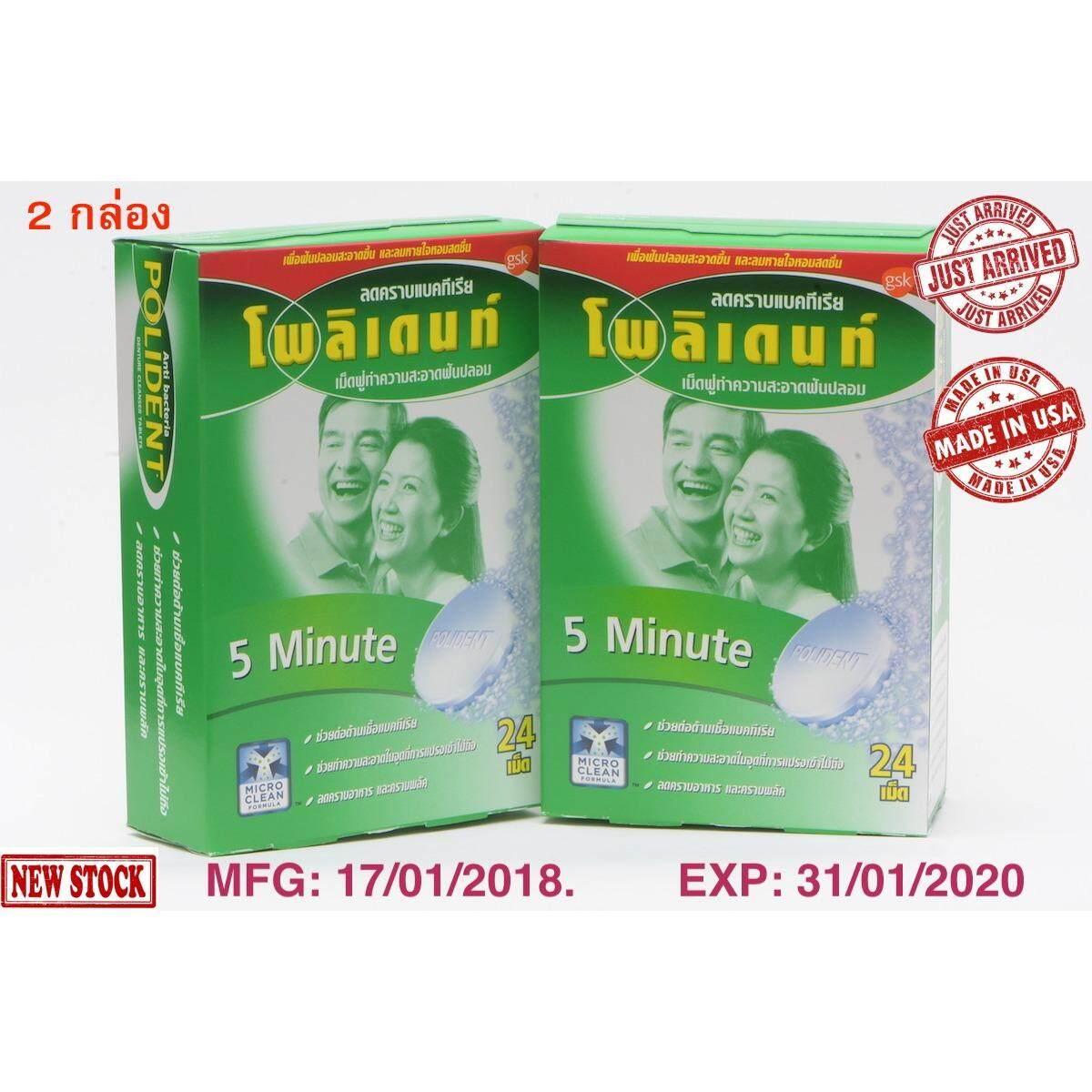 ราคา Polident โพลิเดนท์ เม็ดฟู่ทำความสะอาดฟันปลอม 2 กล่อง Polident ออนไลน์
