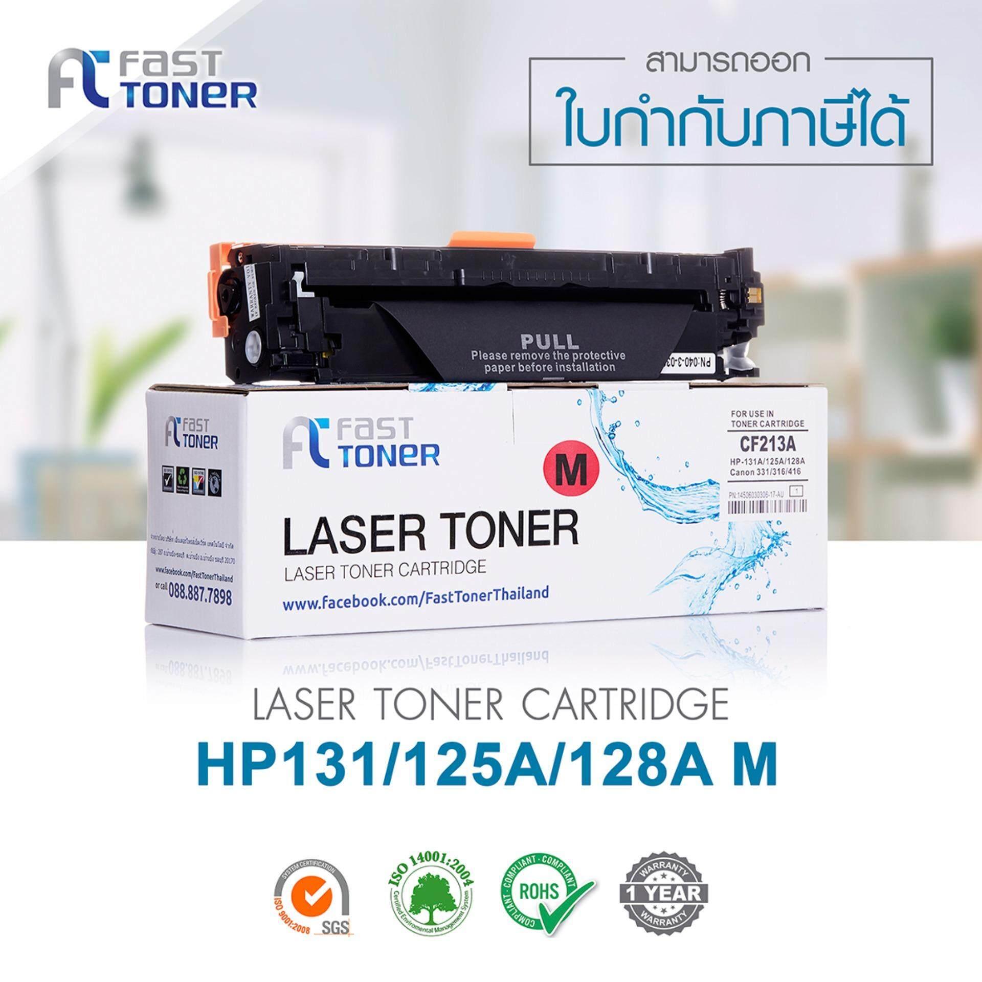 ราคา Fast Toner Hp หมึกพิมพ์ รุ่น Cb543A 125A Magenta Hp เป็นต้นฉบับ