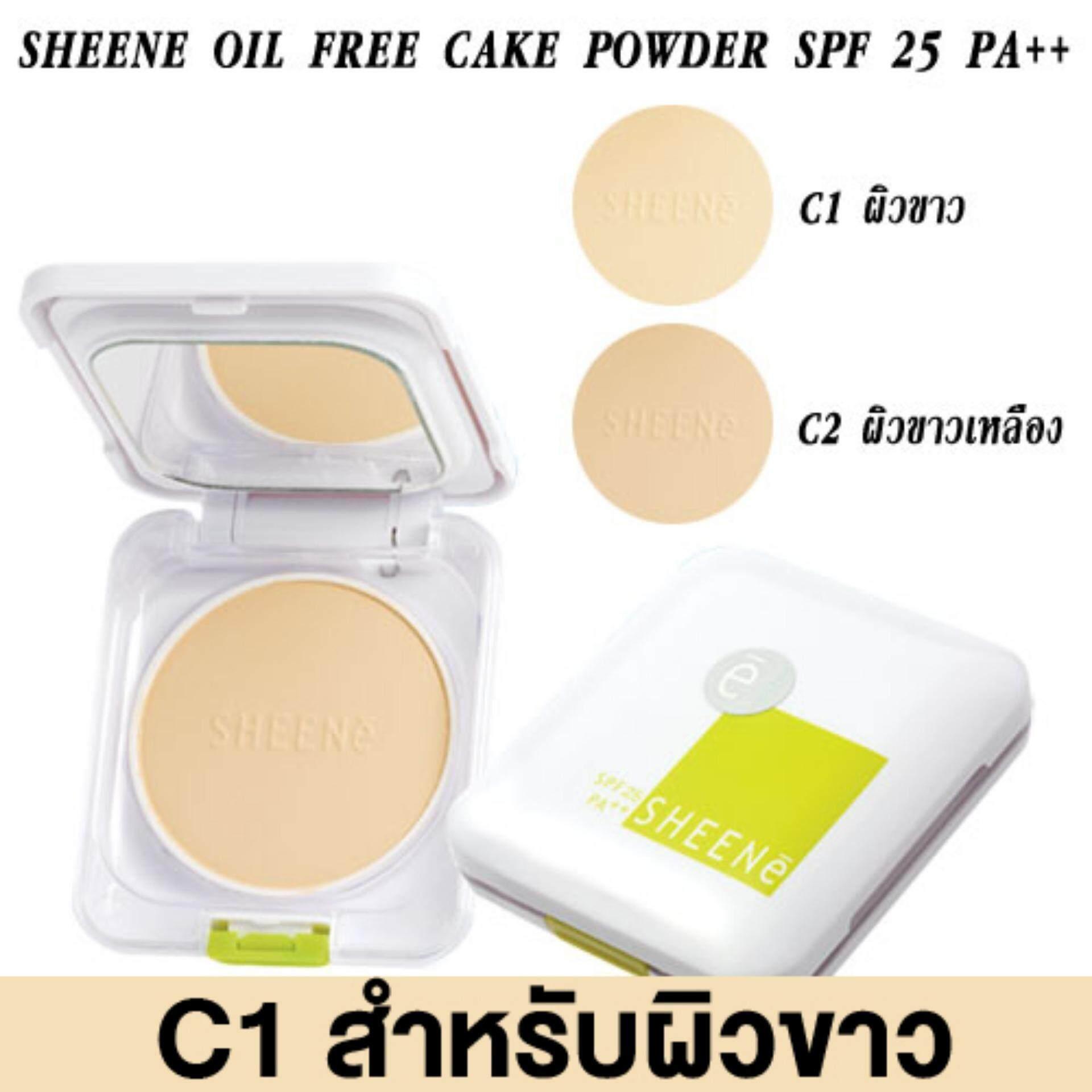 ราคา Sheene Oil Free Cake Powder Spf 25 Pa แป้งควบคุมความมัน C1 ผิวขาว ถูก