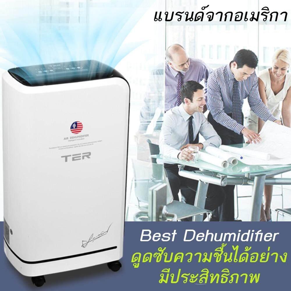 ขาย Ter Dehumidifier Basement เครื่องดูดซับความชื้น ลดความชื้นคุณภาพสูง 10L Day Shop108 ใน กรุงเทพมหานคร
