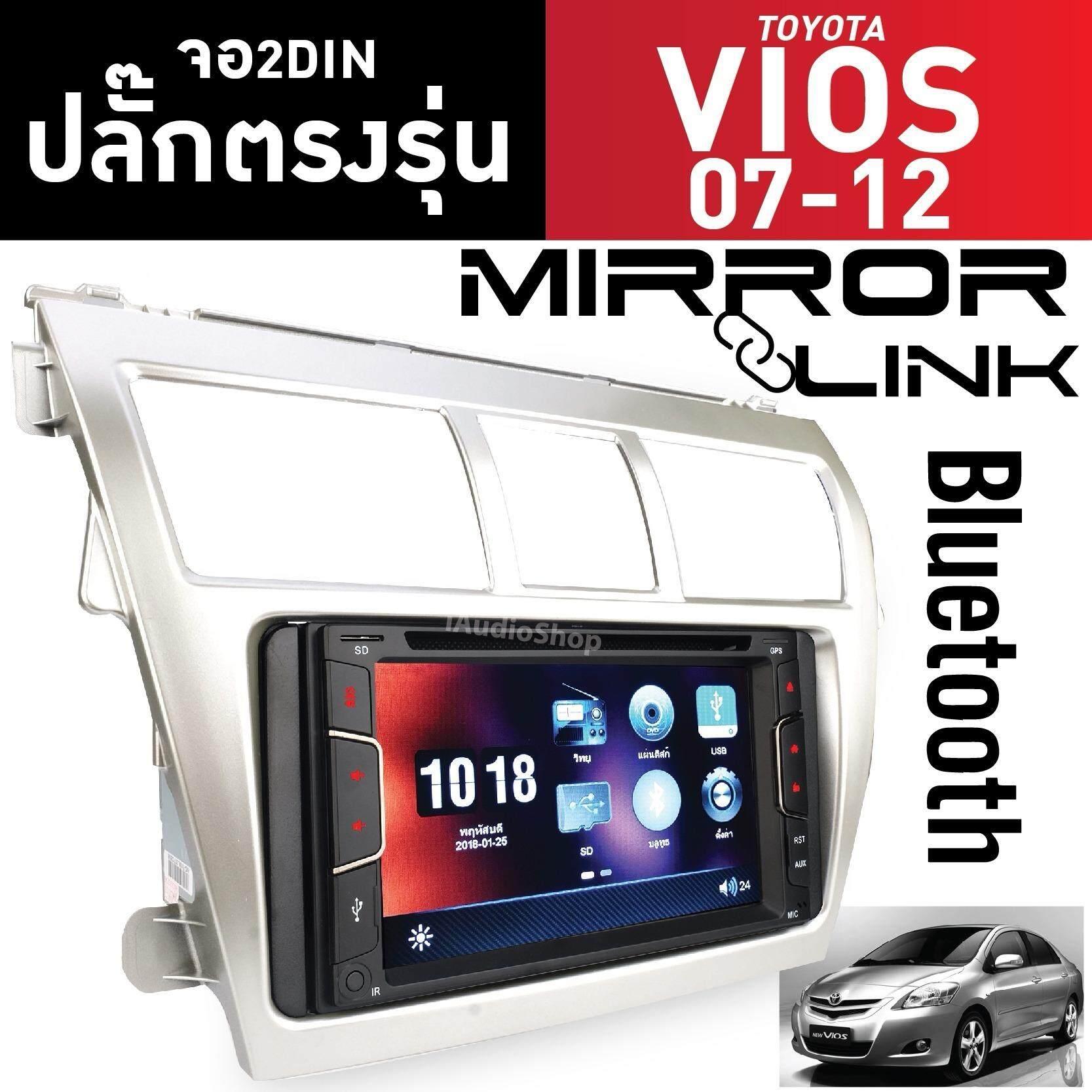 Black Magic ปลั๊กตรงรุ่น ระบบมิลเลอร์ลิงค์ วิทยุติดรถยนต์ จอติดรถยนต์ จอ2Din วิทยุ2Din เครื่องเสียงรถยนต์ Bmg 6517 Mirror Link พร้อมหน้ากากตรงรุ่นรถ โตโยต้า วีออส Toyota Vios 07 12 สีเงิน ปลั๊กตรงรุ่นไม่ต้องตัดต่อสายไฟ ใหม่ล่าสุด