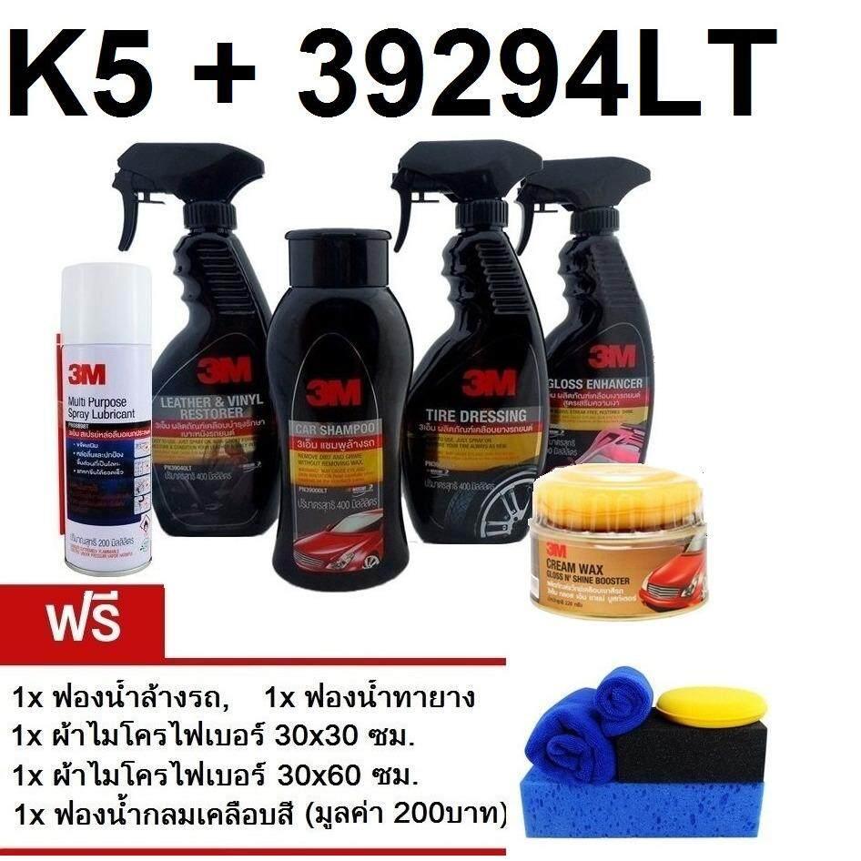 ราคา 3M ชุดทำความสะอาดและเคลือบสีรถยนต์ 6ชิ้น 39000K5 39294Lt G5 Exterior Interior Shine Care Gift Set ใน ไทย