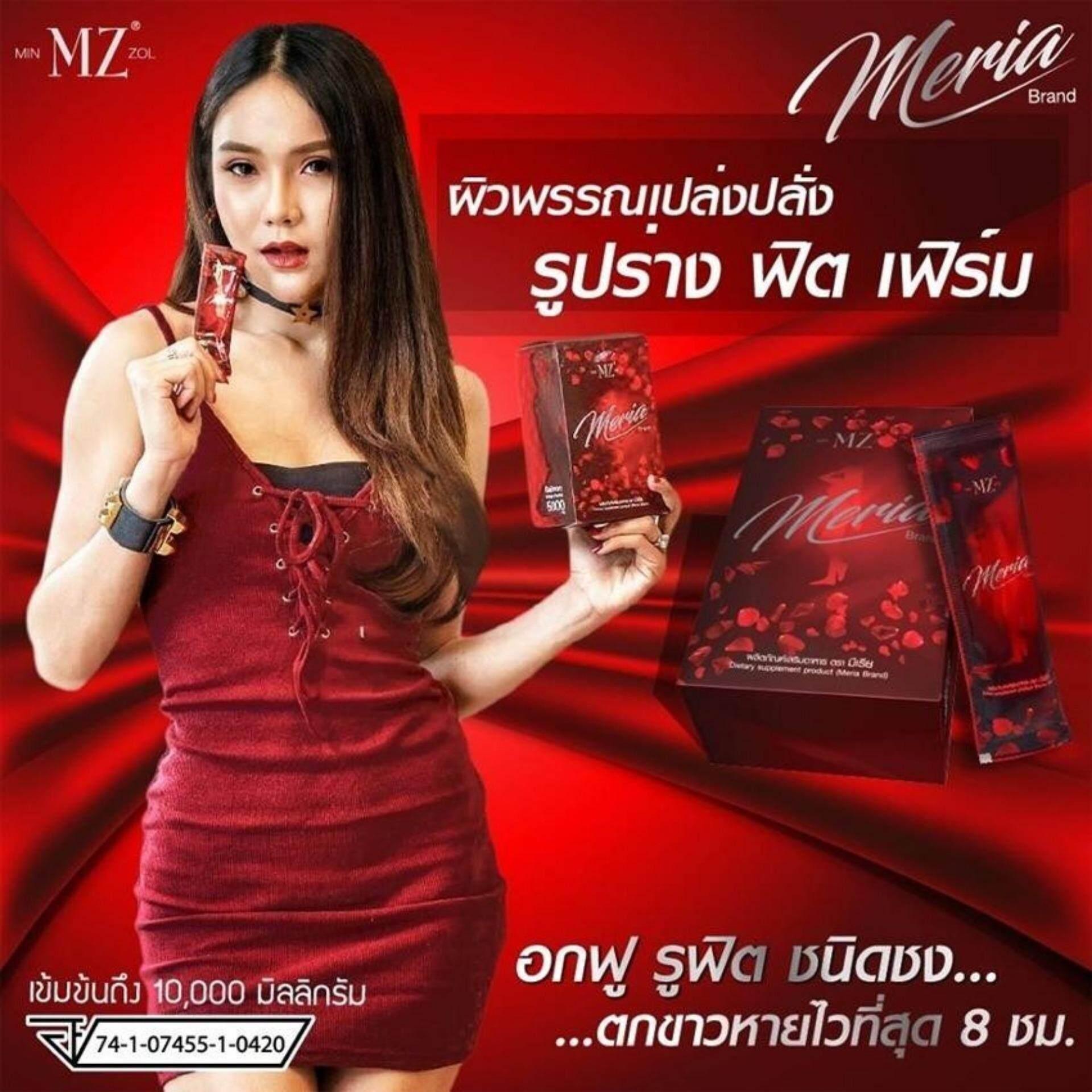Minzol Meria มินโซว มีเรีย ผลิตภัณฑ์เสริมอาหาร ผิวพรรณเปล่งปลั่ง อกฟู รูฟิต รูปร่าง เฟิร์ม กระชับ ขนาด 15 ซอง X 1 กล่อง เป็นต้นฉบับ