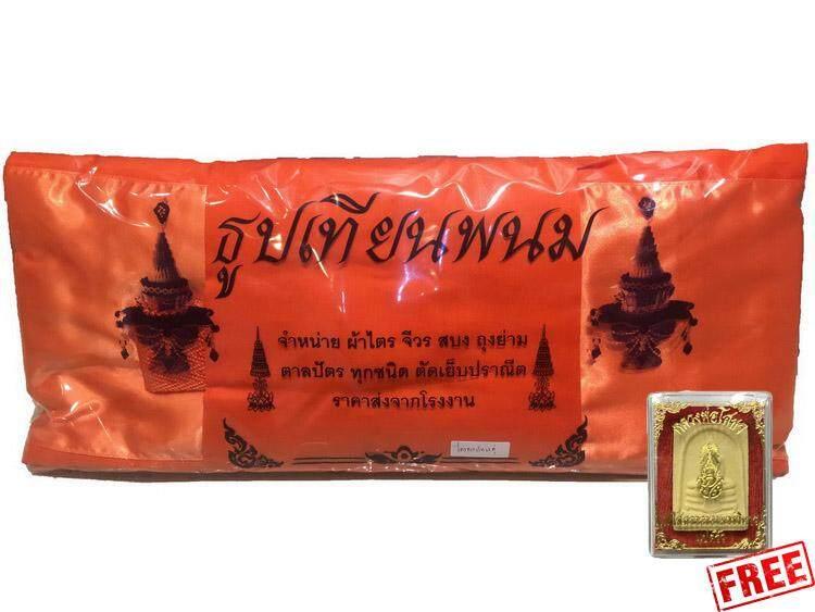 โปรโมชั่น ผ้าไตร ไตรจีวร ไตร เต็ม เนื้อผ้าป่านซิลค์ คุณภาพดี สีทอง 1 9 ใน กรุงเทพมหานคร
