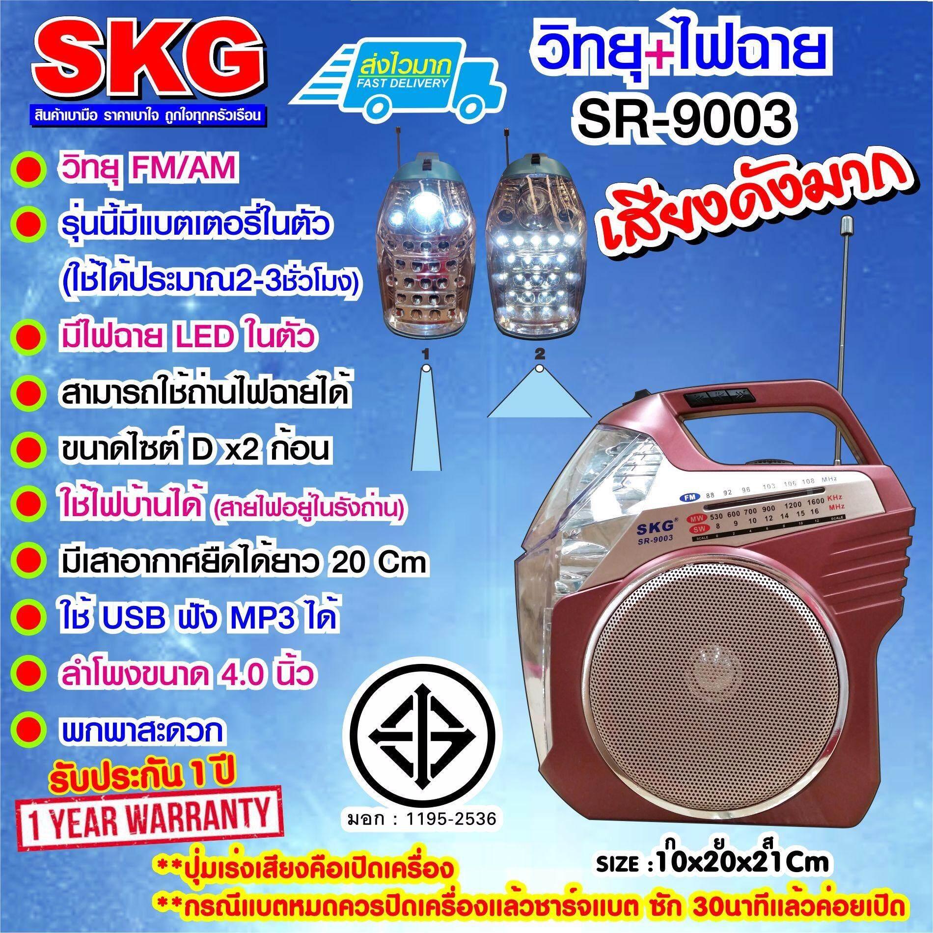 ซื้อ Skg วิทยุ ไฟฉาย มีแบตในตัว รุ่น Sr 9003 สีแดง Skg เป็นต้นฉบับ