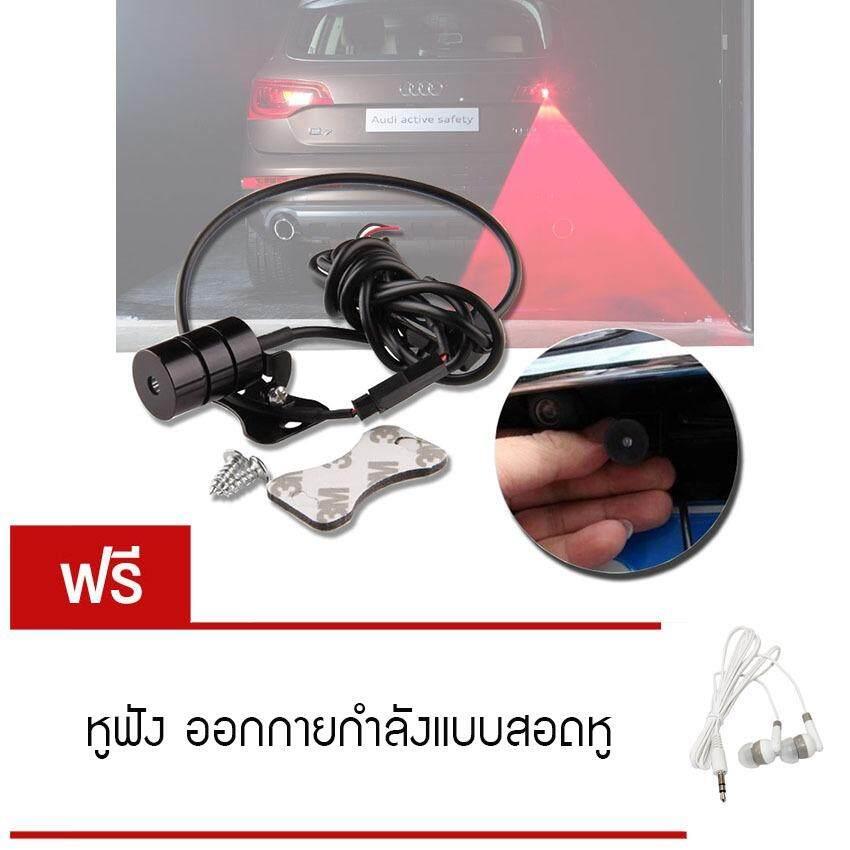 ทบทวน ที่สุด Elit Car Laser Tail Warning Light ไฟเลเซอร์ติดท้ายรถ Black แถมฟรี หูฟัง ออกกายกำลังแบบสอดหู