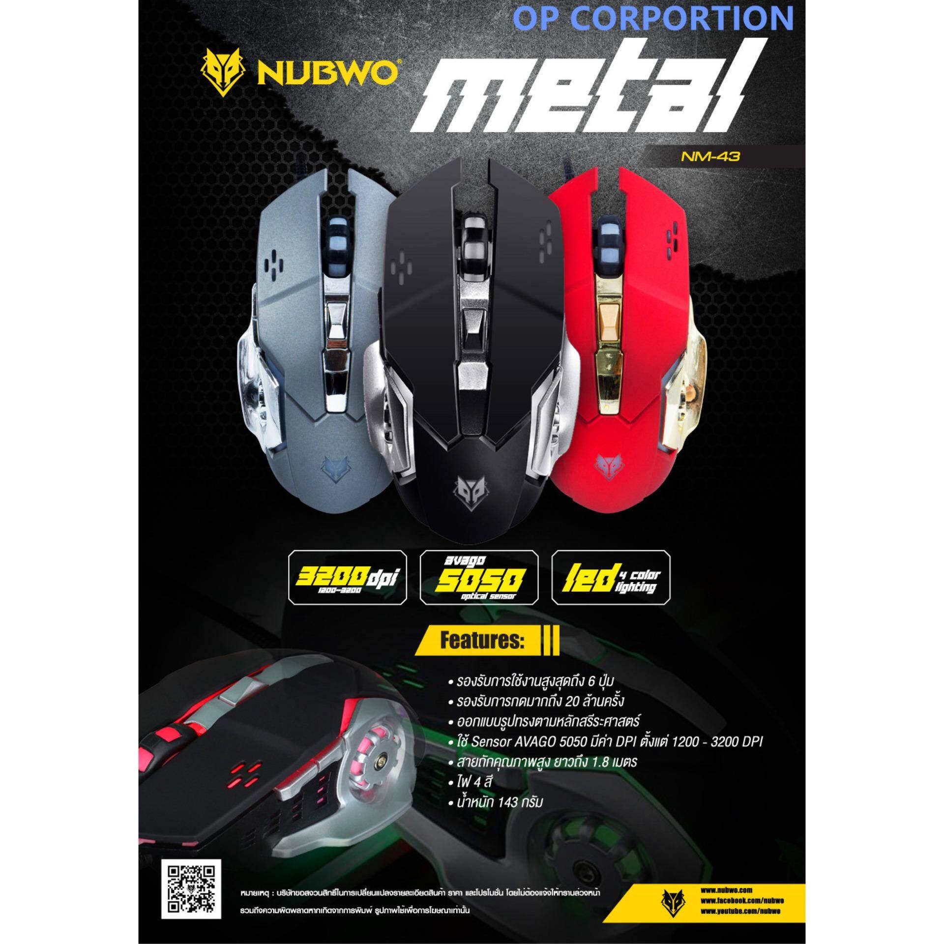 Nubwo Metal Gaming Mouse Nm 43 เม้าส์เกมส์มิ่ง มีไฟ ถูก
